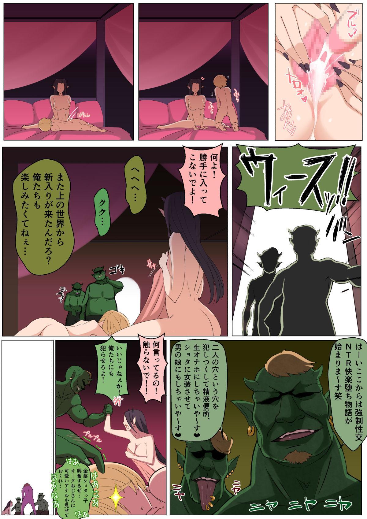 Yami no Sekai ni Ochitara Succubus Mama ni Otosaremashita 46