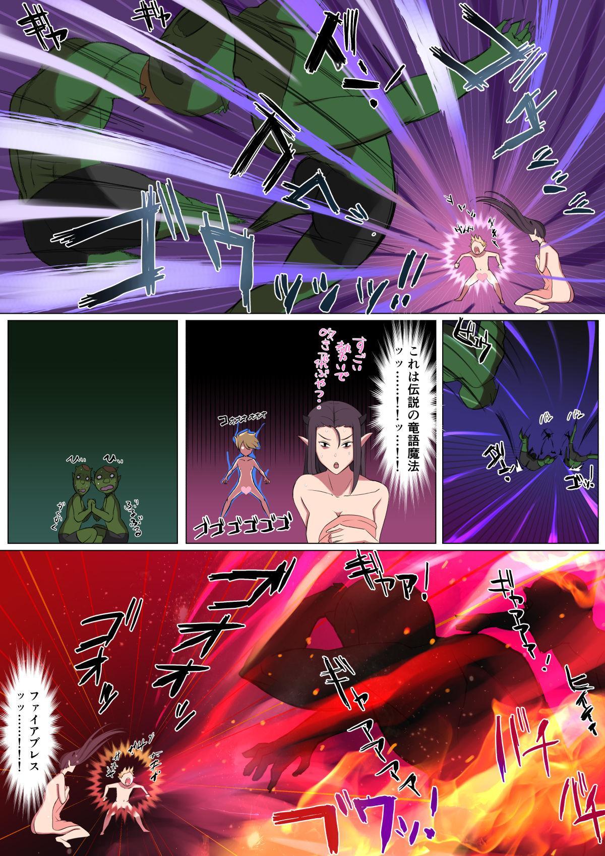 Yami no Sekai ni Ochitara Succubus Mama ni Otosaremashita 47