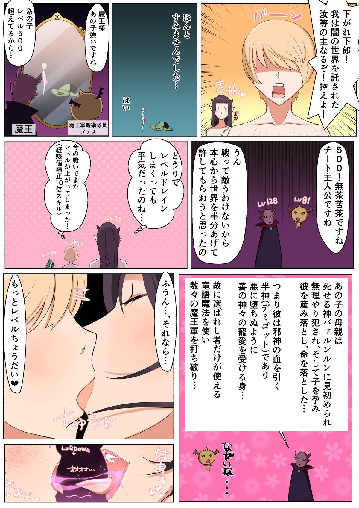 Yami no Sekai ni Ochitara Succubus Mama ni Otosaremashita 48