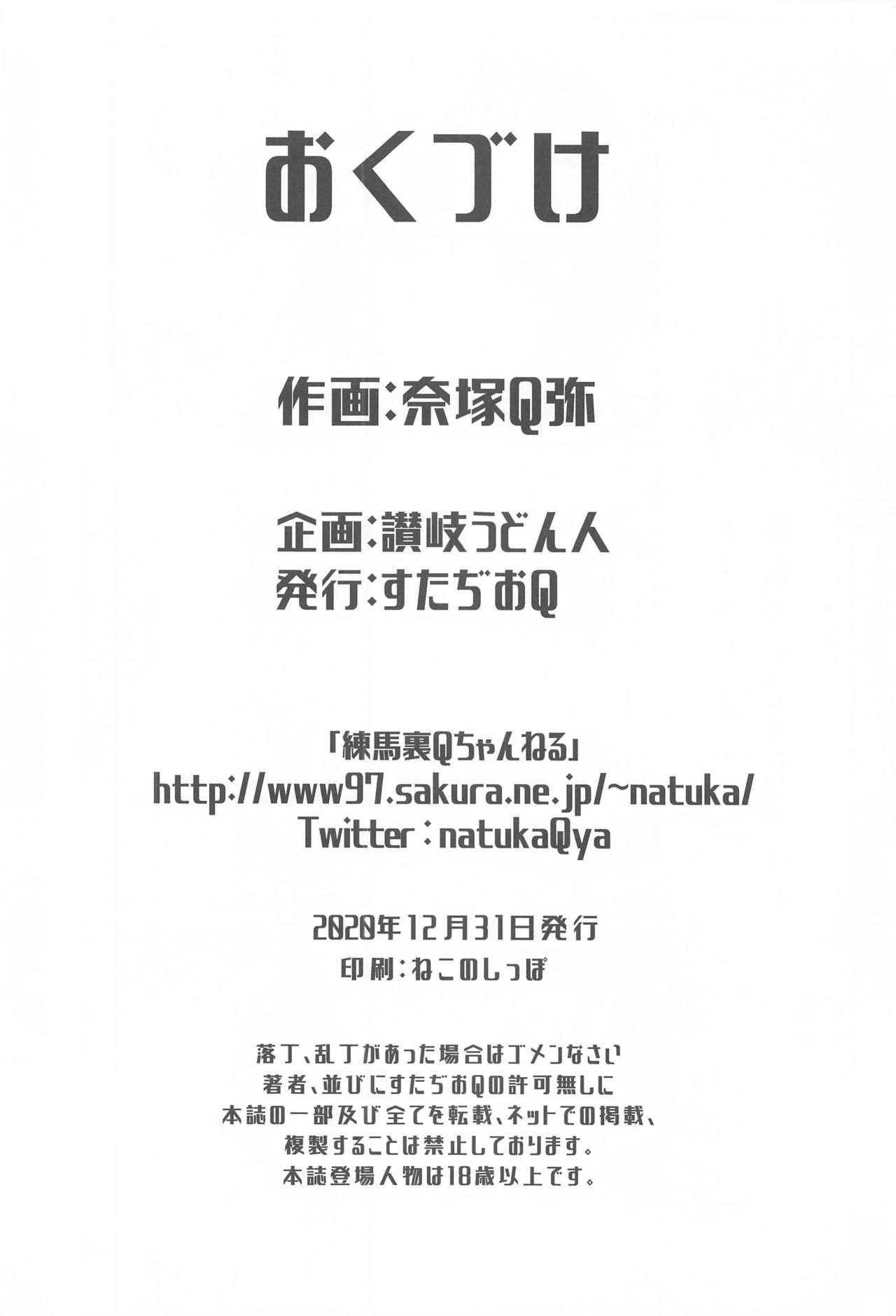 Megumin no Nichijou 16