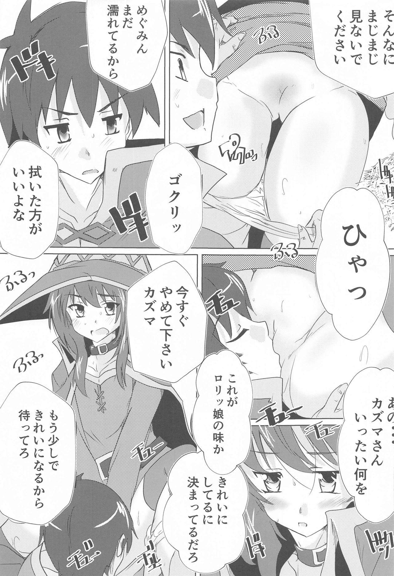 Megumin no Nichijou 5