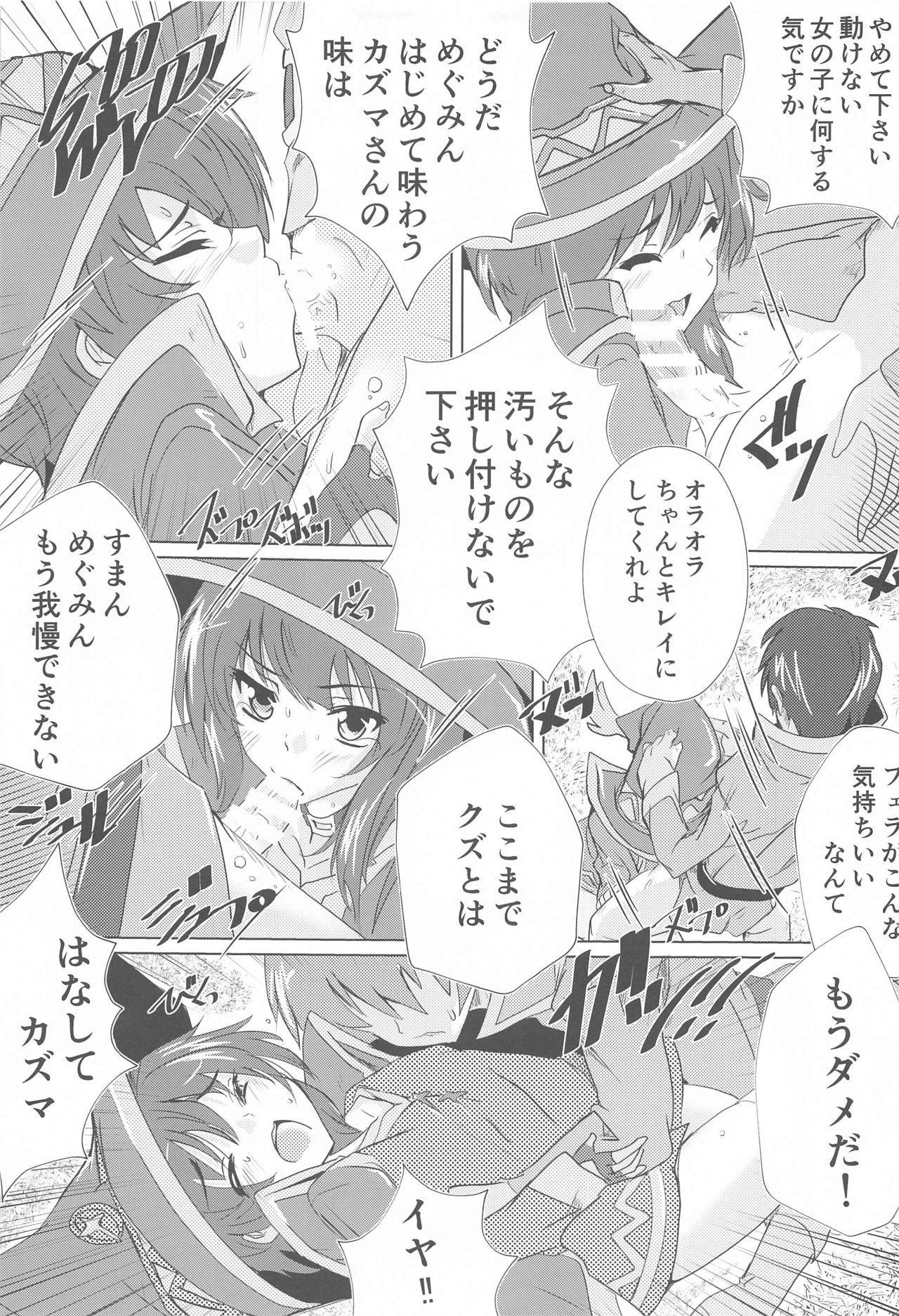Megumin no Nichijou 7