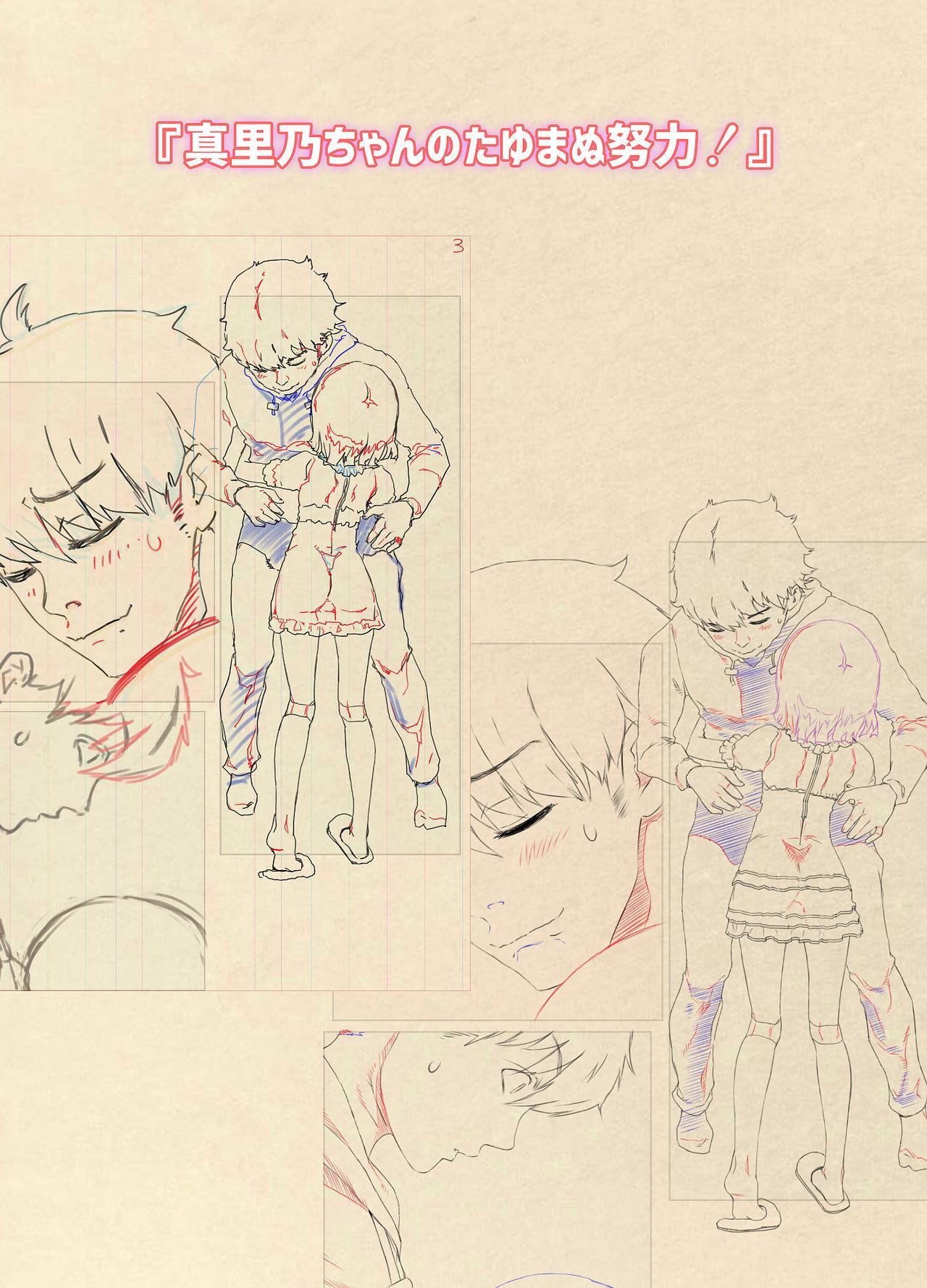 "Too Naughty Sister ""Marino's 135.8cm"" Icha LOVE Metamorphosis Report 40"