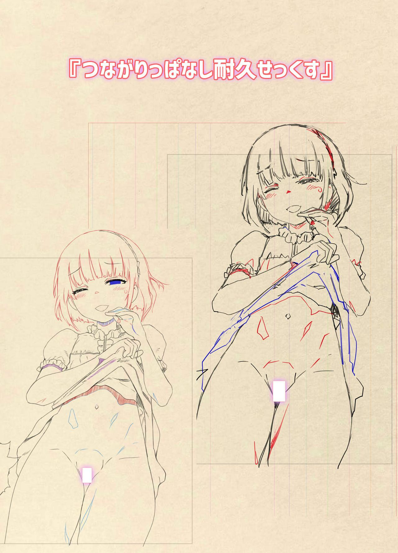 "Too Naughty Sister ""Marino's 135.8cm"" Icha LOVE Metamorphosis Report 48"