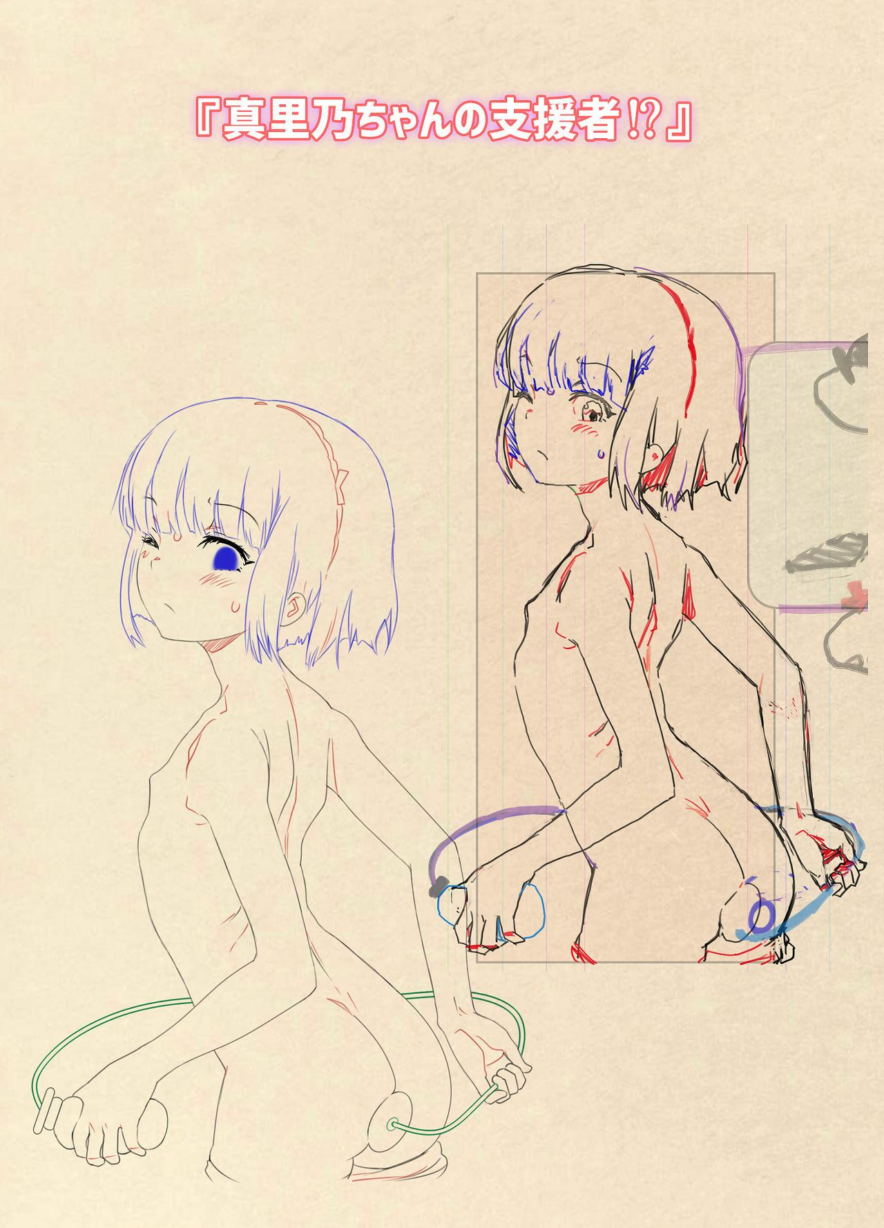 "Too Naughty Sister ""Marino's 135.8cm"" Icha LOVE Metamorphosis Report 60"