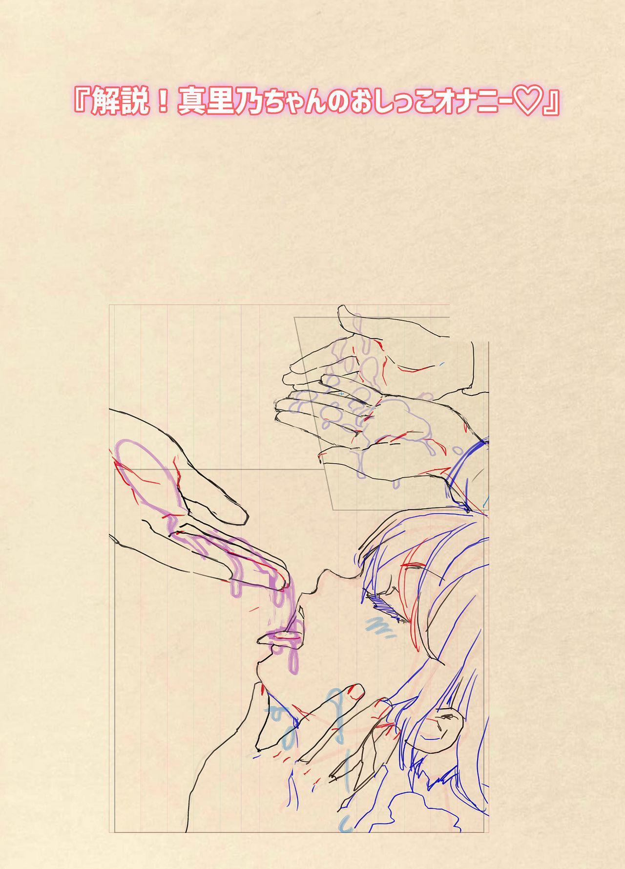 "Too Naughty Sister ""Marino's 135.8cm"" Icha LOVE Metamorphosis Report 70"