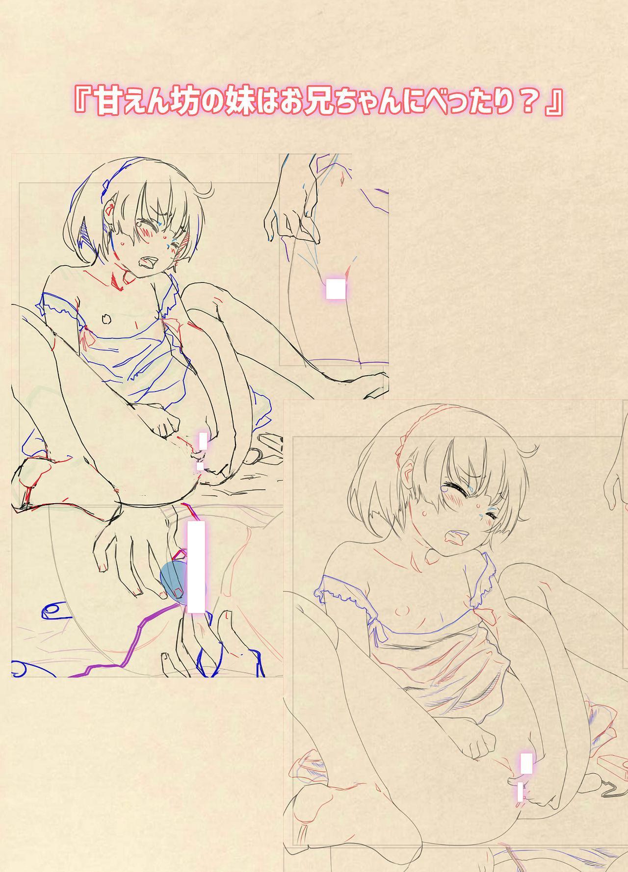 "Too Naughty Sister ""Marino's 135.8cm"" Icha LOVE Metamorphosis Report 90"