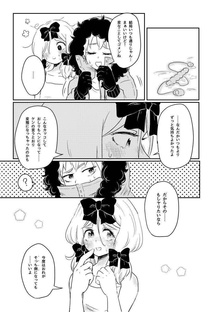 Koisuru Anoko wa Marmalade 17