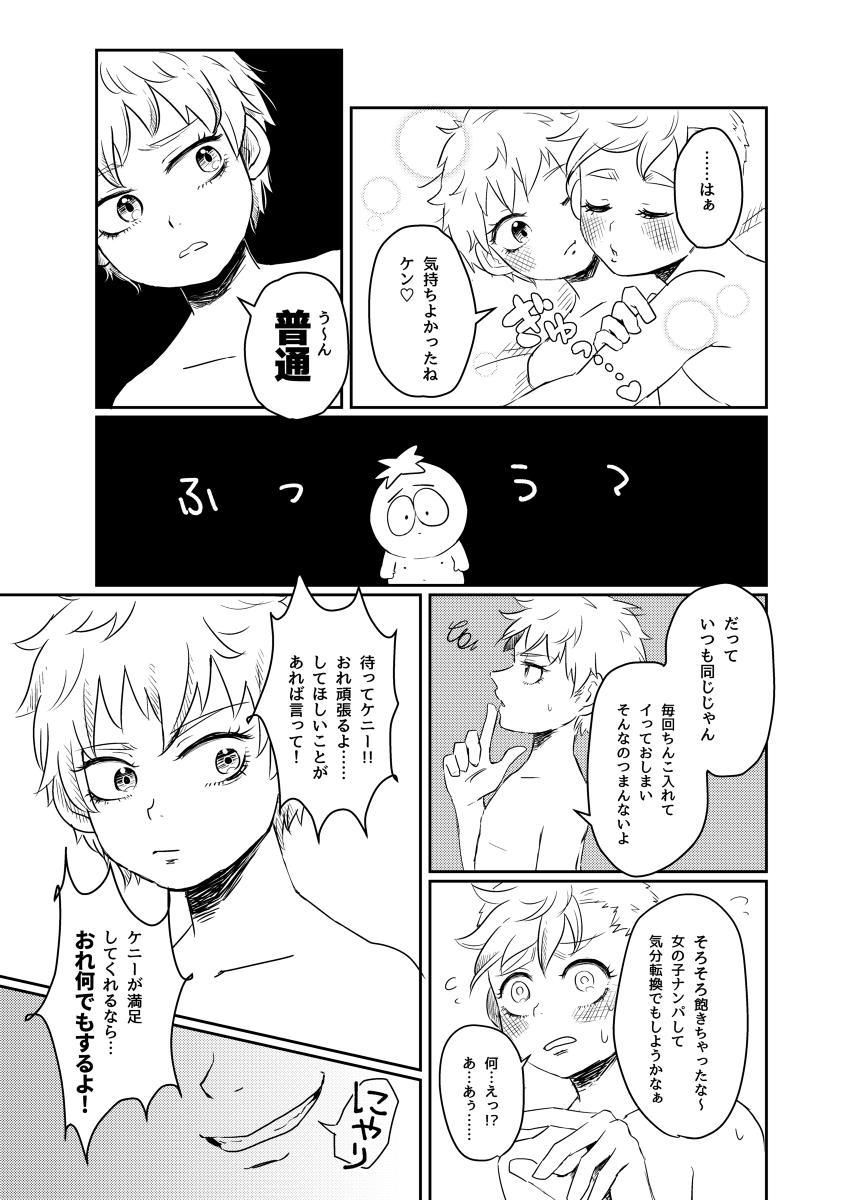 Koisuru Anoko wa Marmalade 3