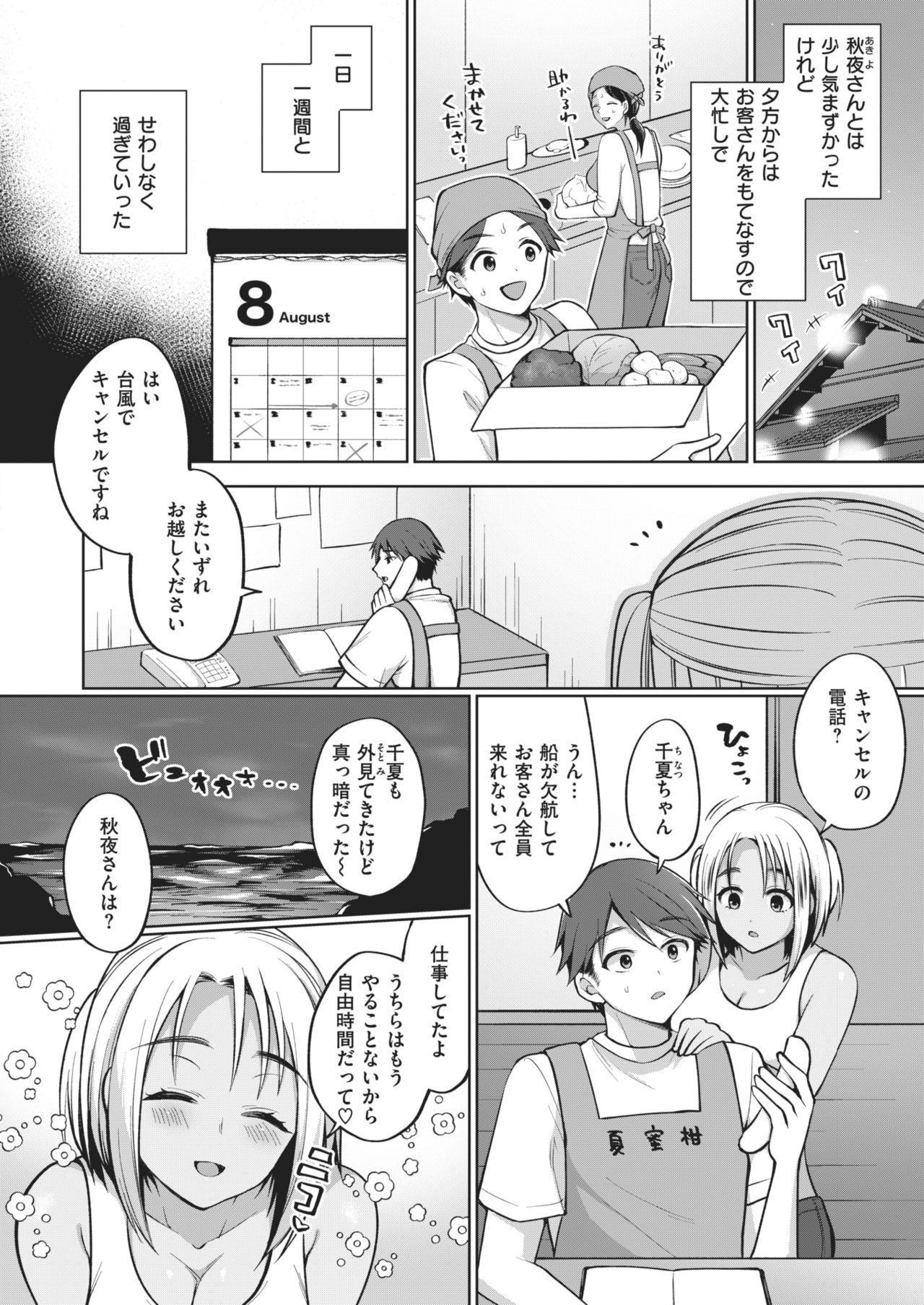 COMIC Shitsurakuten 2021-02 101