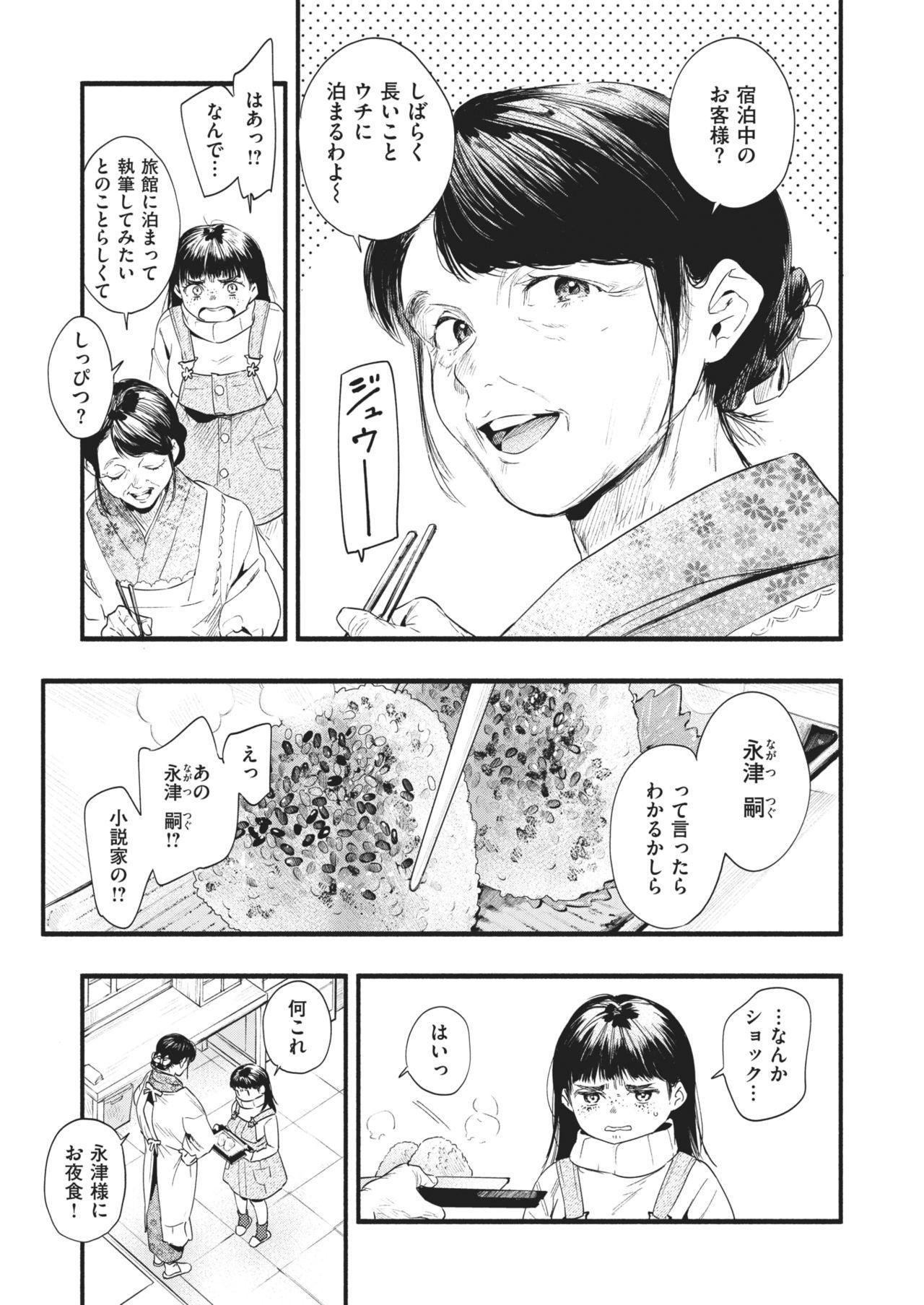 COMIC Shitsurakuten 2021-02 112