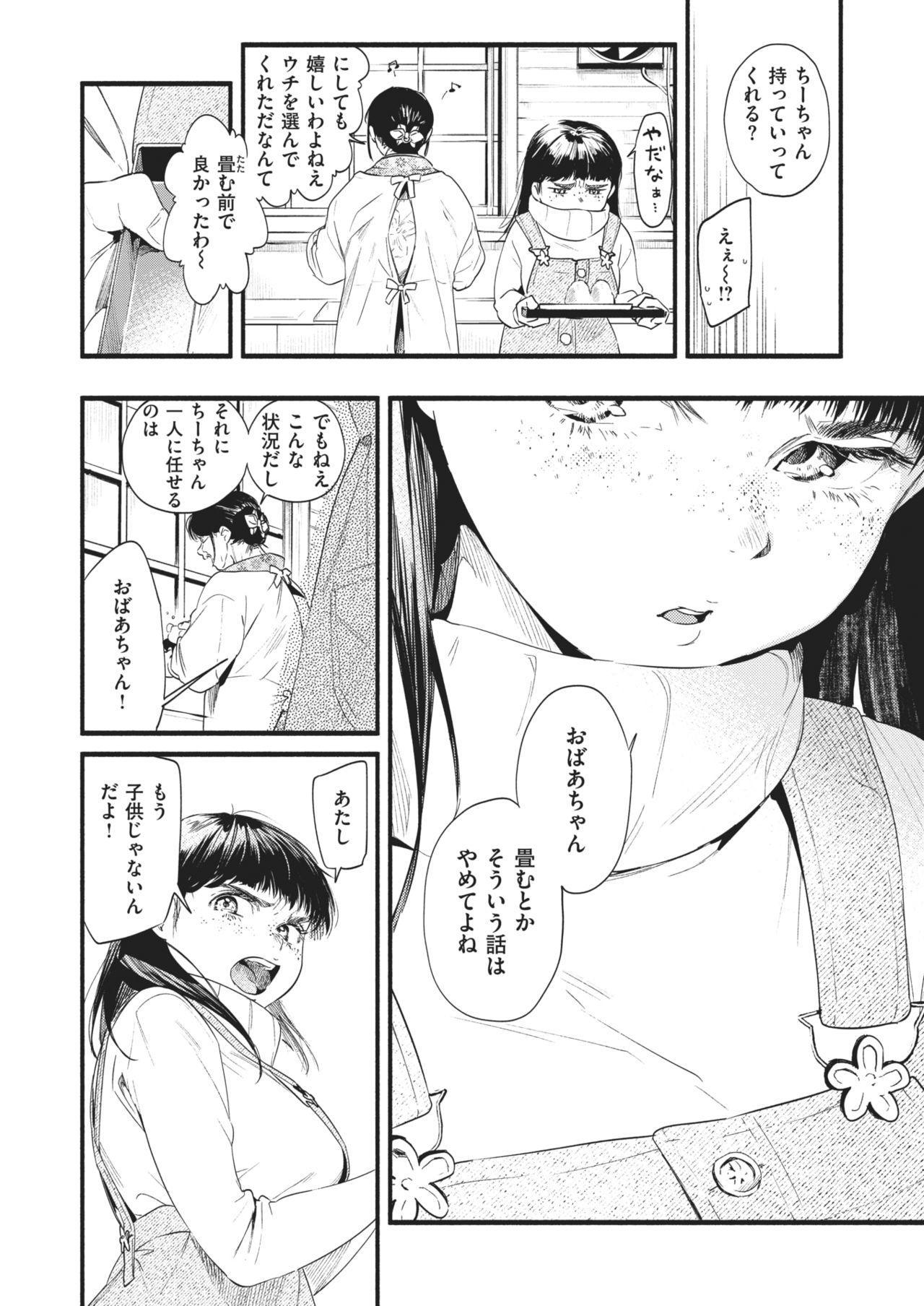 COMIC Shitsurakuten 2021-02 113