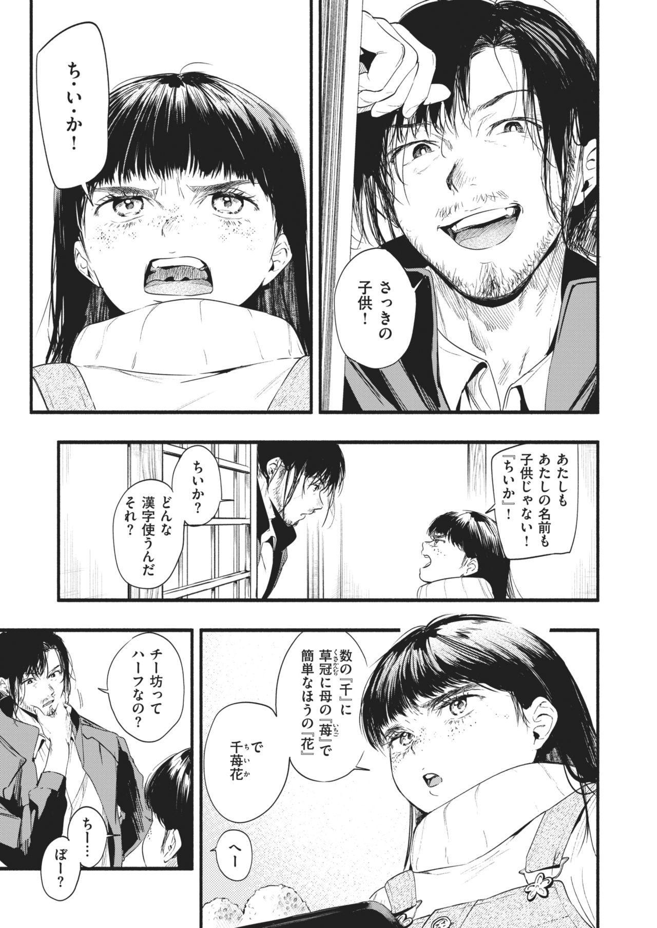 COMIC Shitsurakuten 2021-02 114