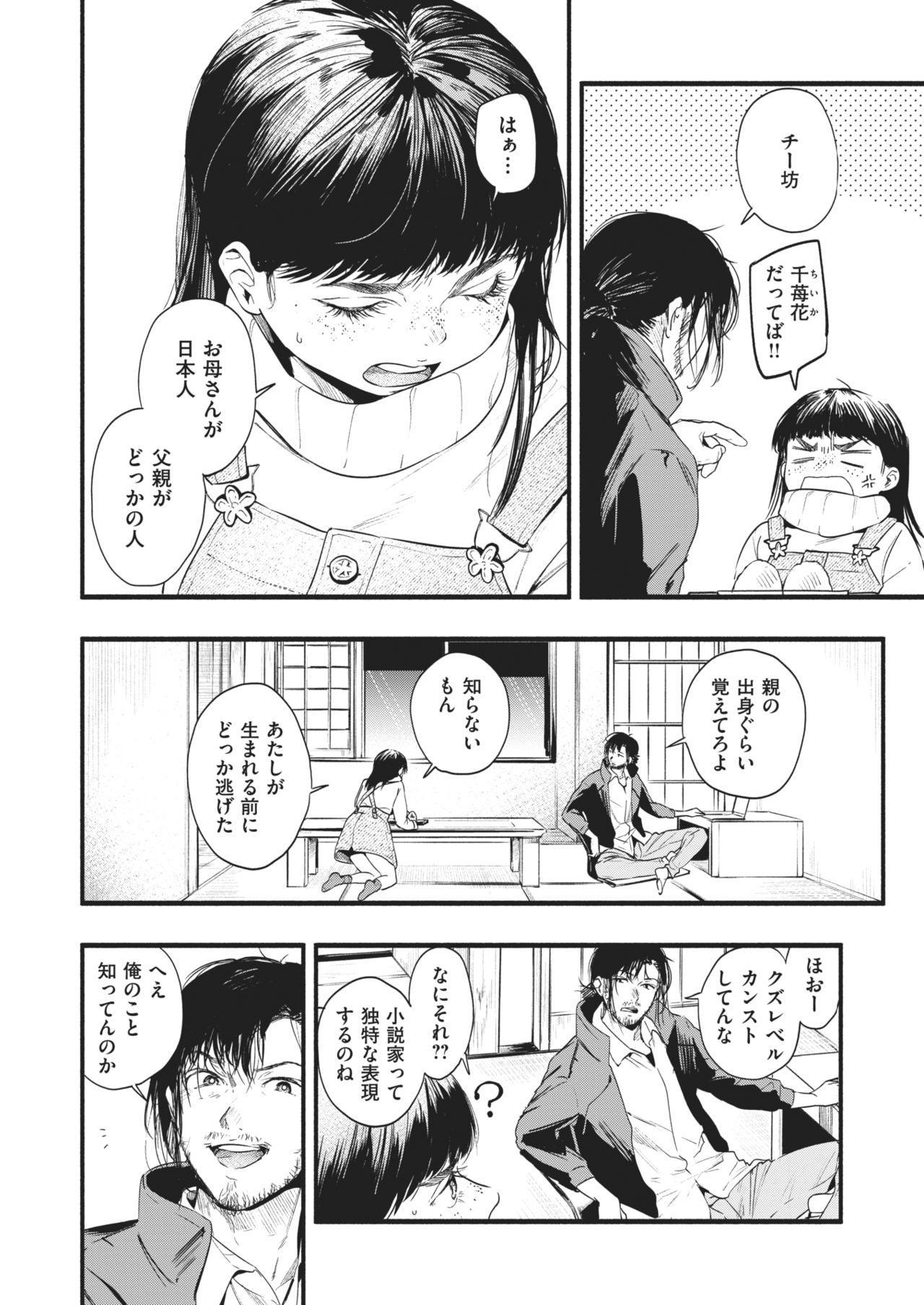 COMIC Shitsurakuten 2021-02 115