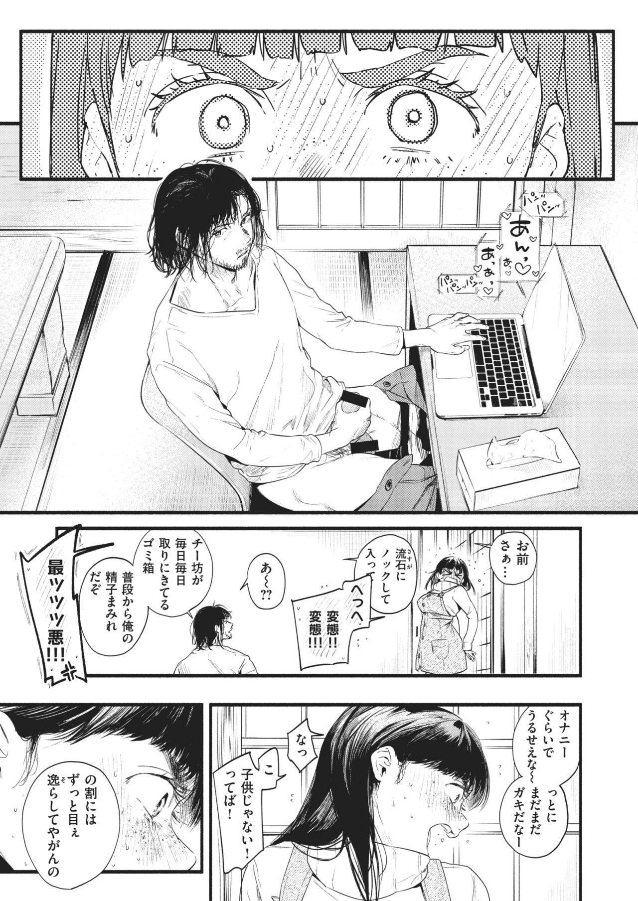 COMIC Shitsurakuten 2021-02 118