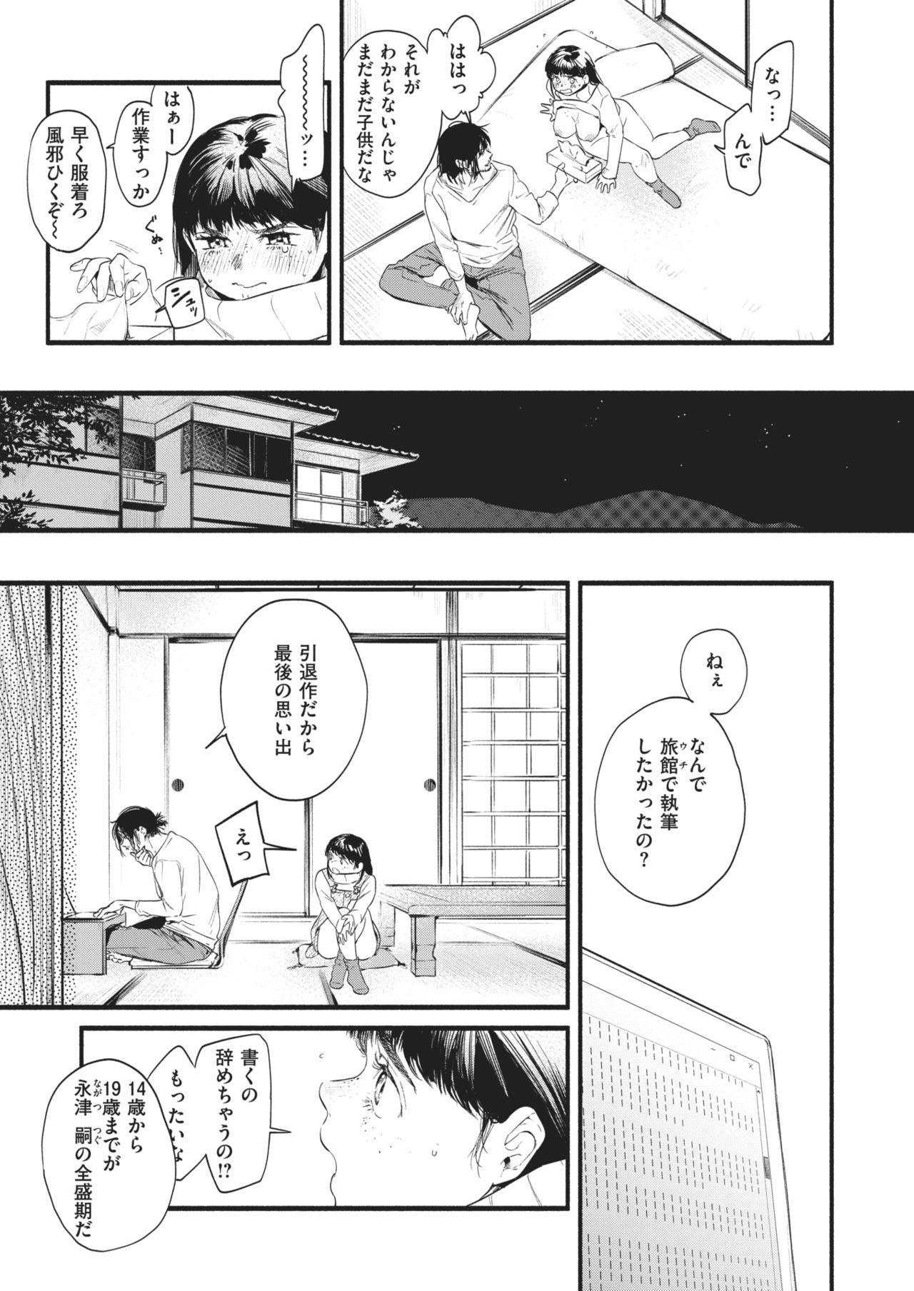 COMIC Shitsurakuten 2021-02 128