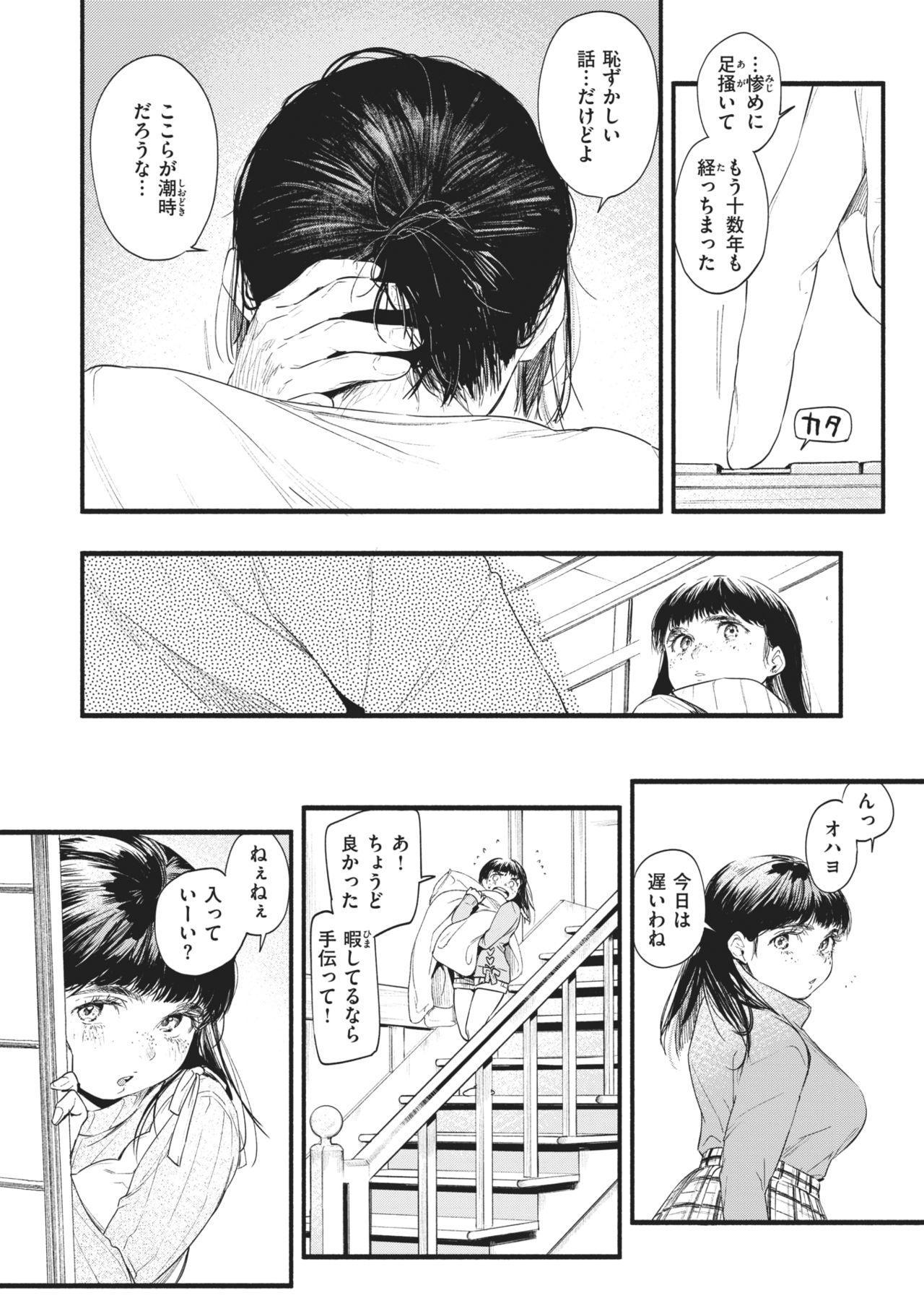 COMIC Shitsurakuten 2021-02 129