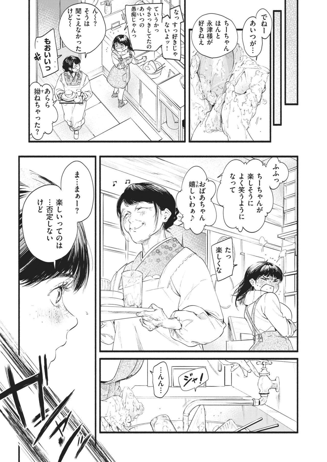 COMIC Shitsurakuten 2021-02 130