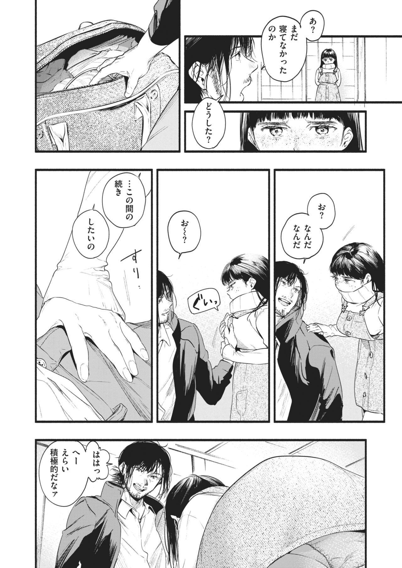 COMIC Shitsurakuten 2021-02 133