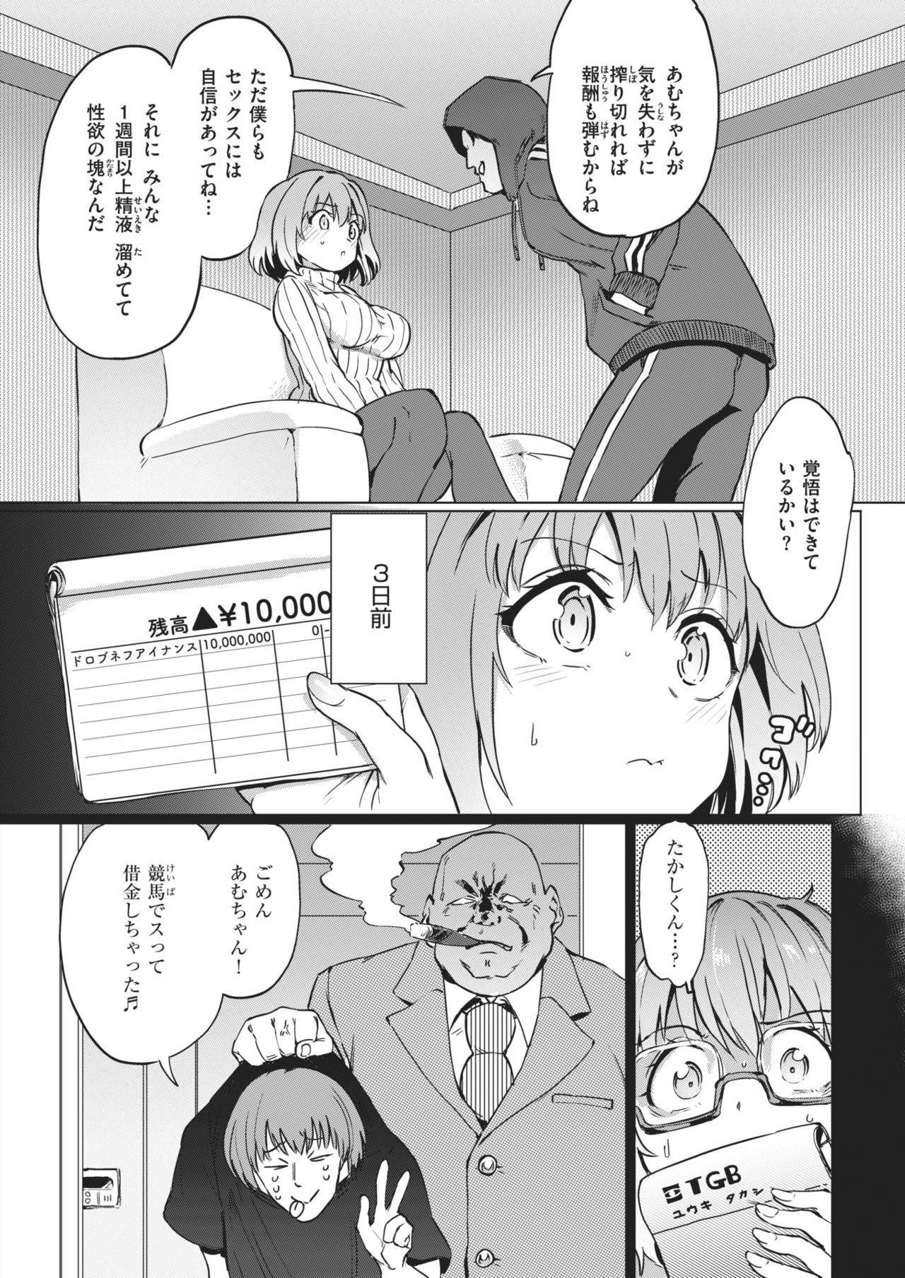 COMIC Shitsurakuten 2021-02 147