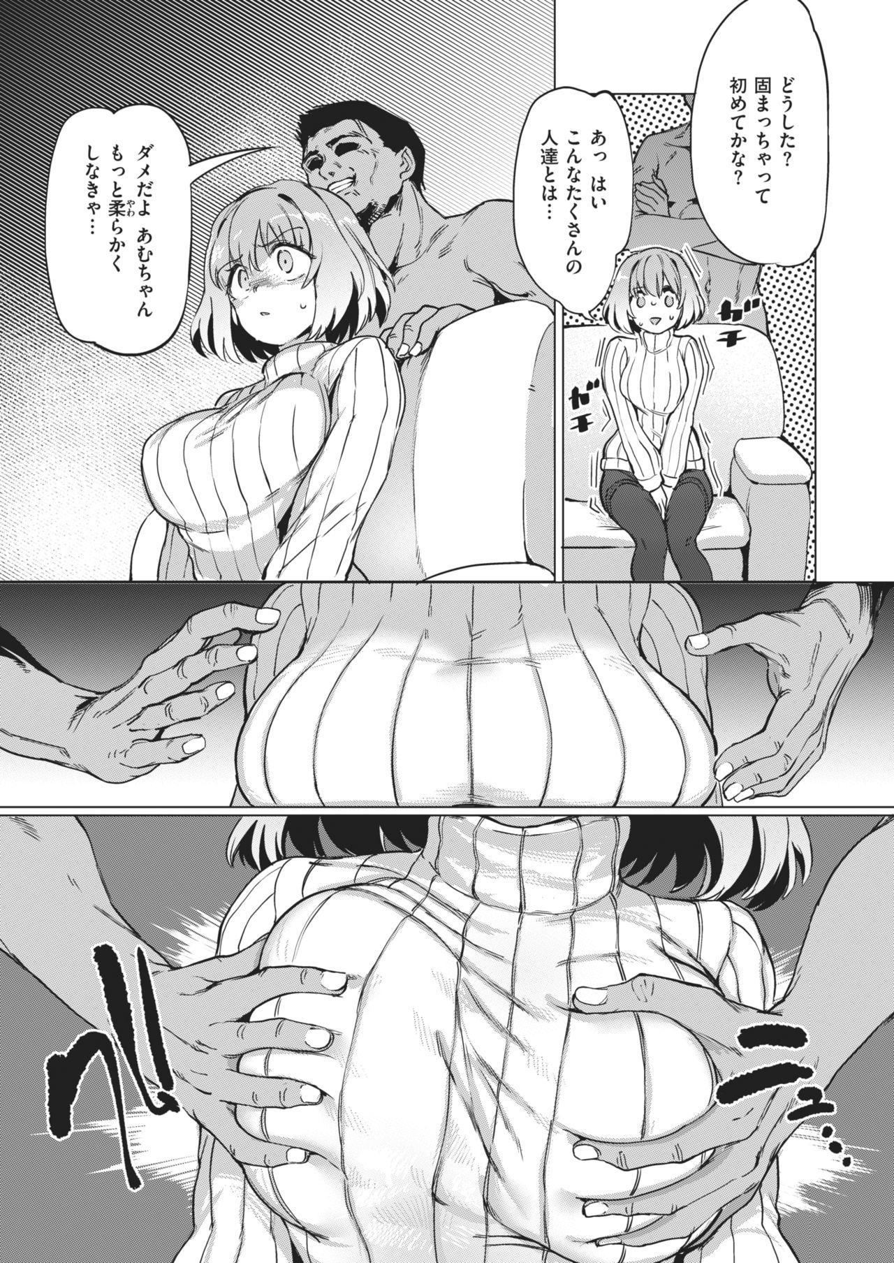 COMIC Shitsurakuten 2021-02 150