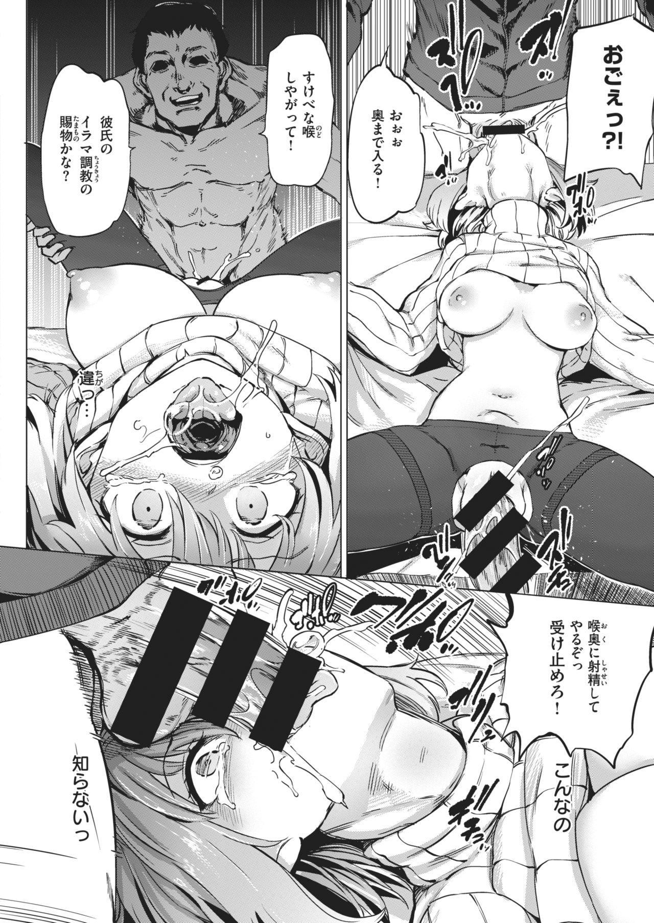 COMIC Shitsurakuten 2021-02 159