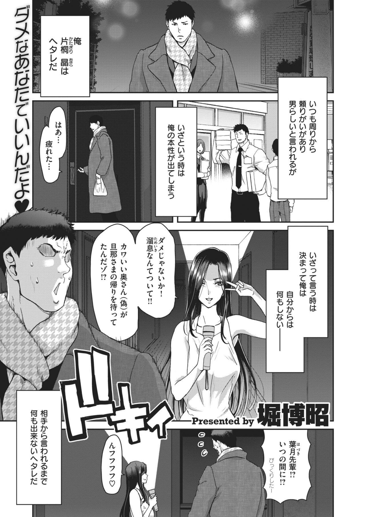 COMIC Shitsurakuten 2021-02 16