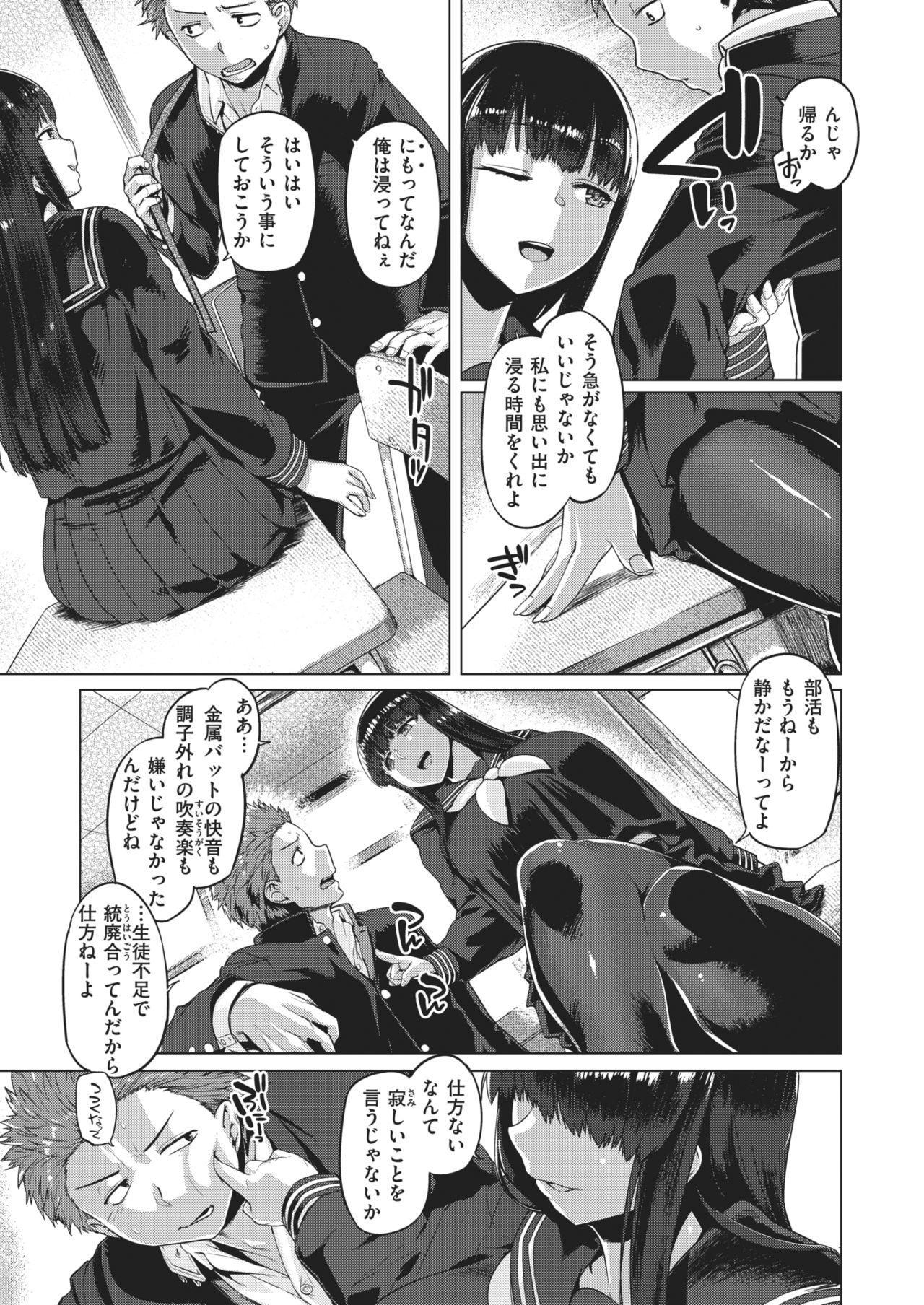 COMIC Shitsurakuten 2021-02 176