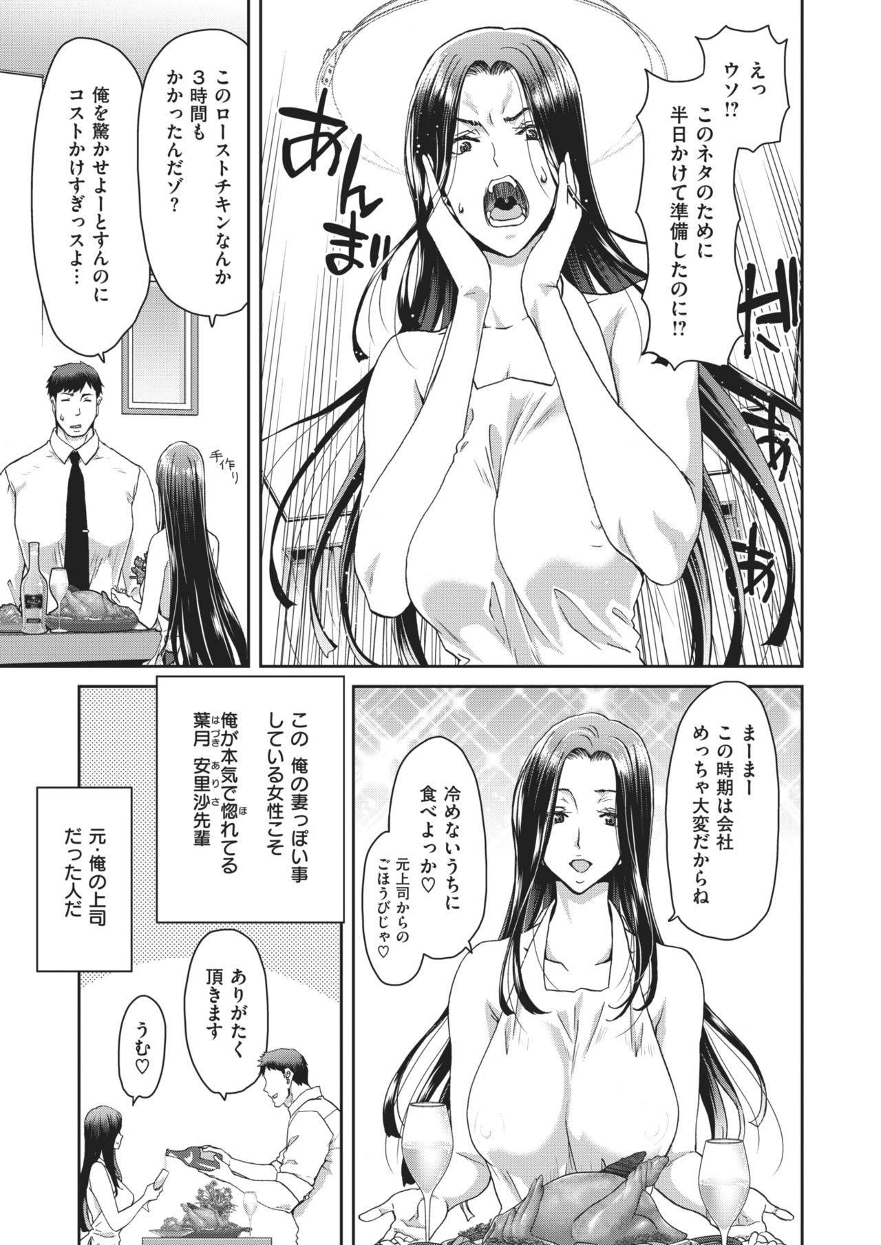 COMIC Shitsurakuten 2021-02 18