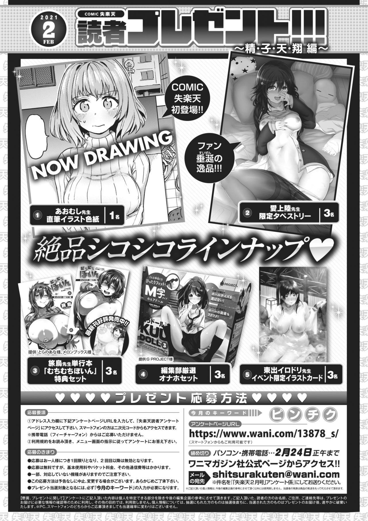 COMIC Shitsurakuten 2021-02 195