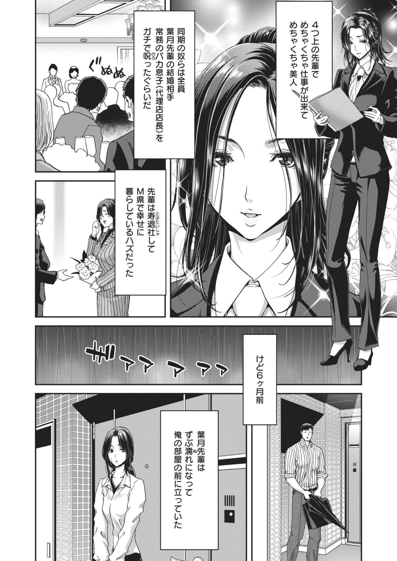 COMIC Shitsurakuten 2021-02 19