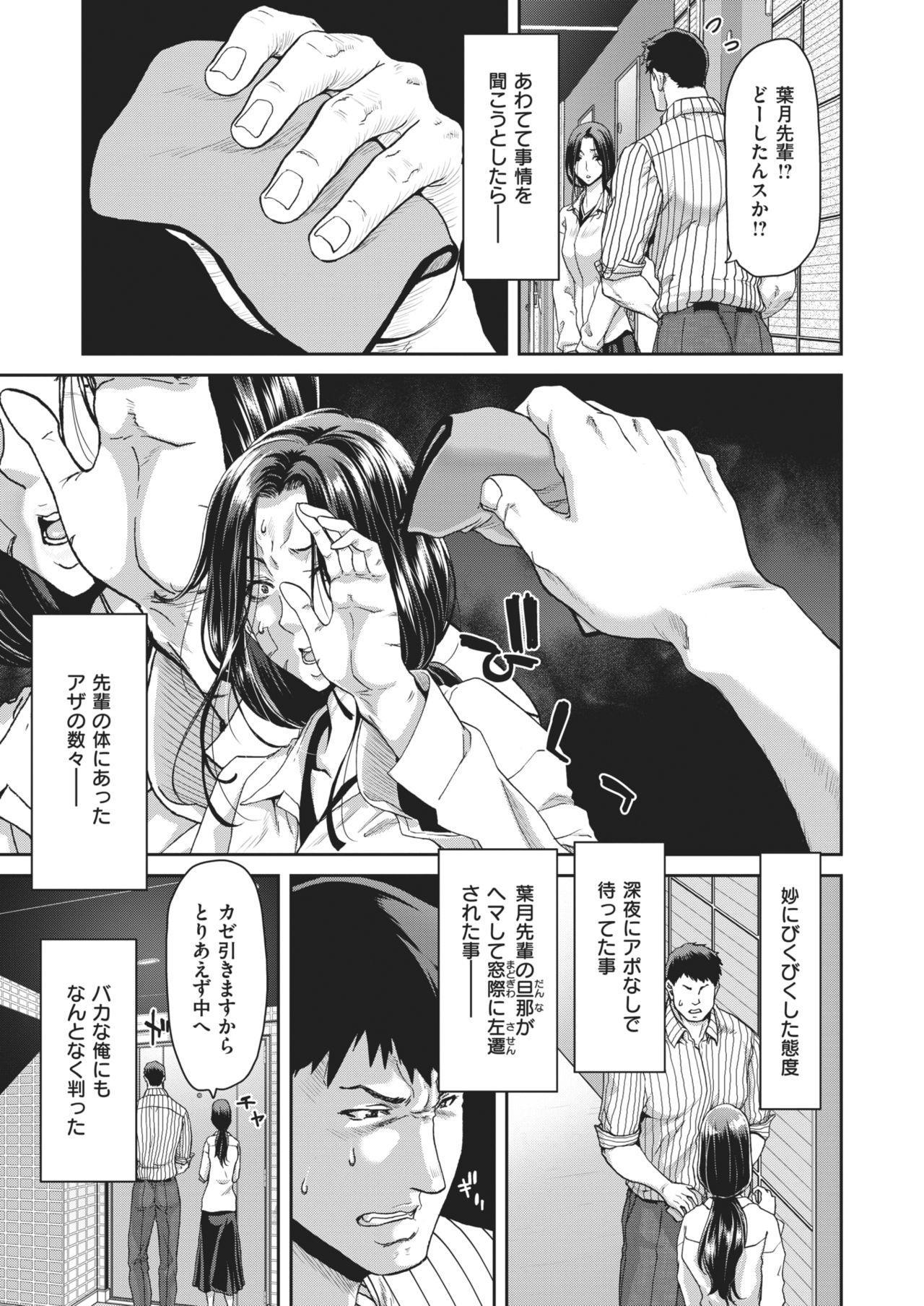 COMIC Shitsurakuten 2021-02 20