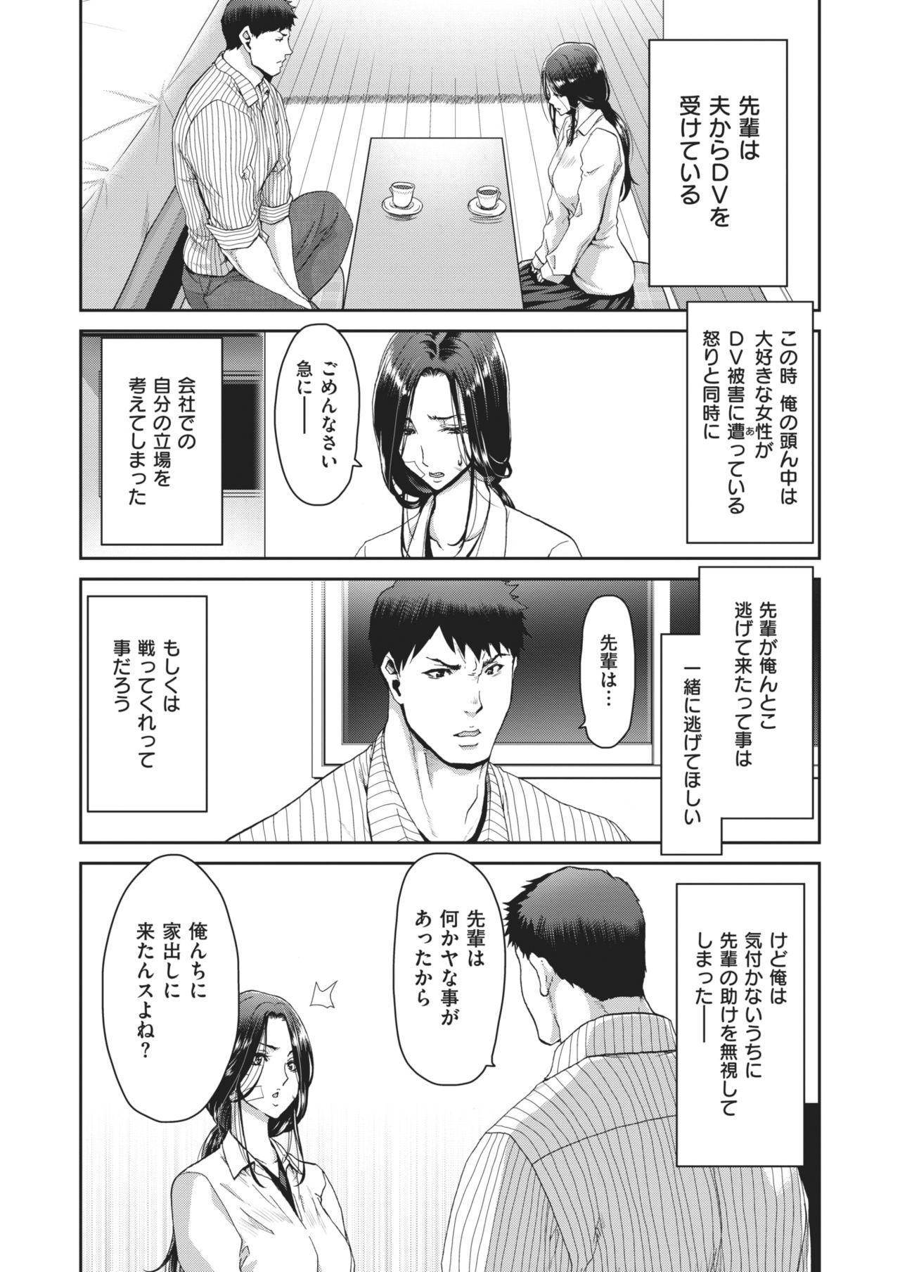 COMIC Shitsurakuten 2021-02 21