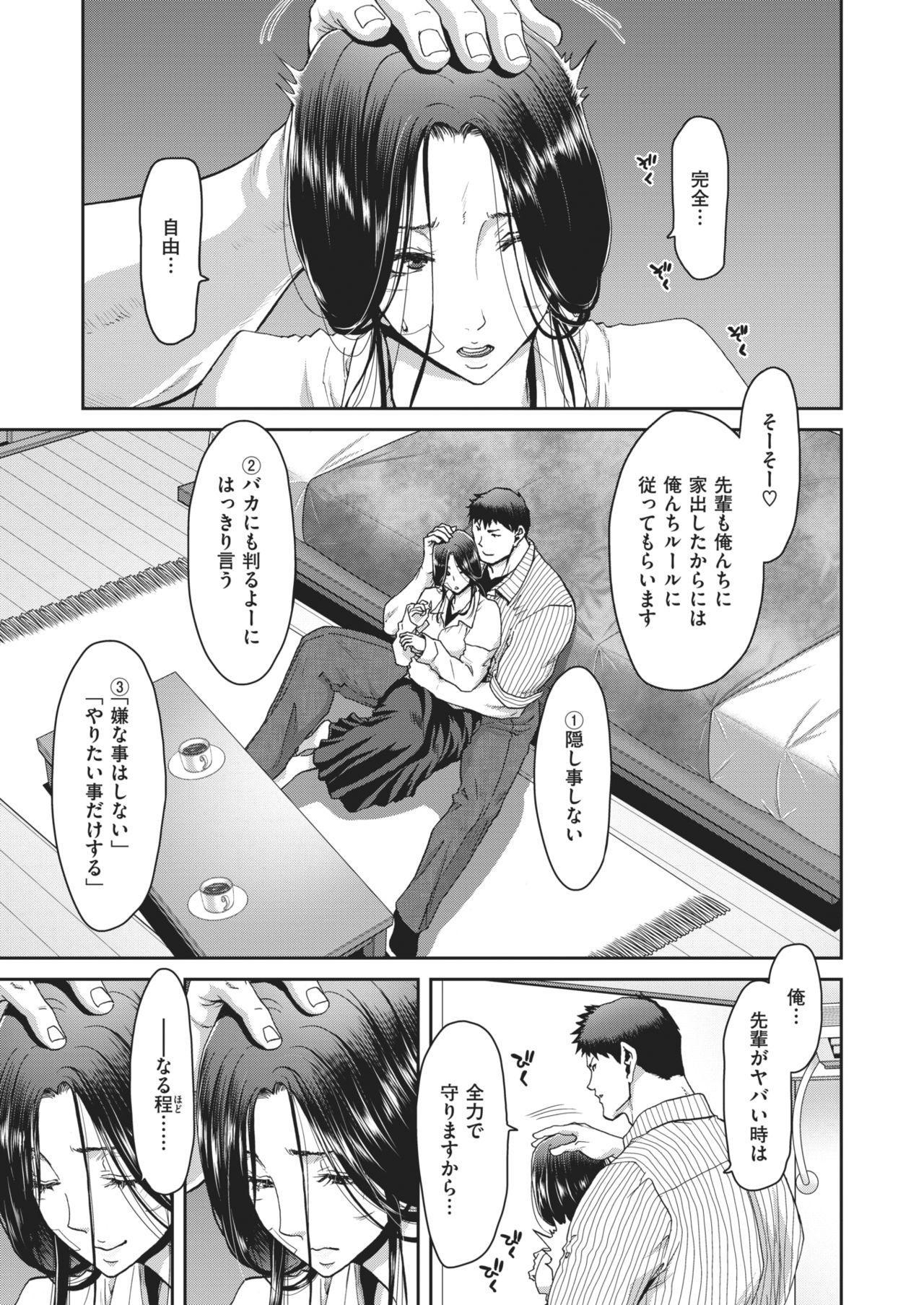 COMIC Shitsurakuten 2021-02 24