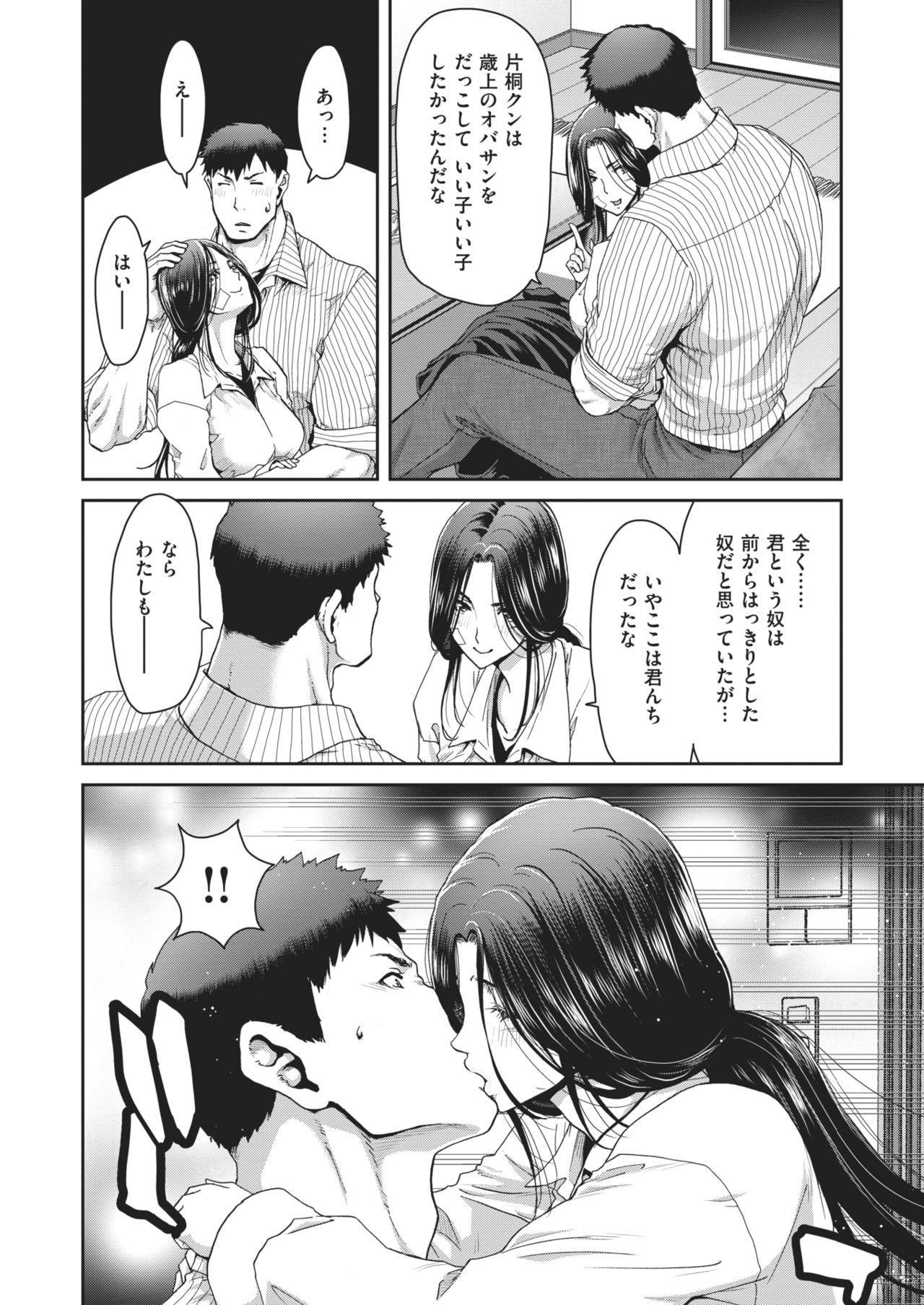 COMIC Shitsurakuten 2021-02 25