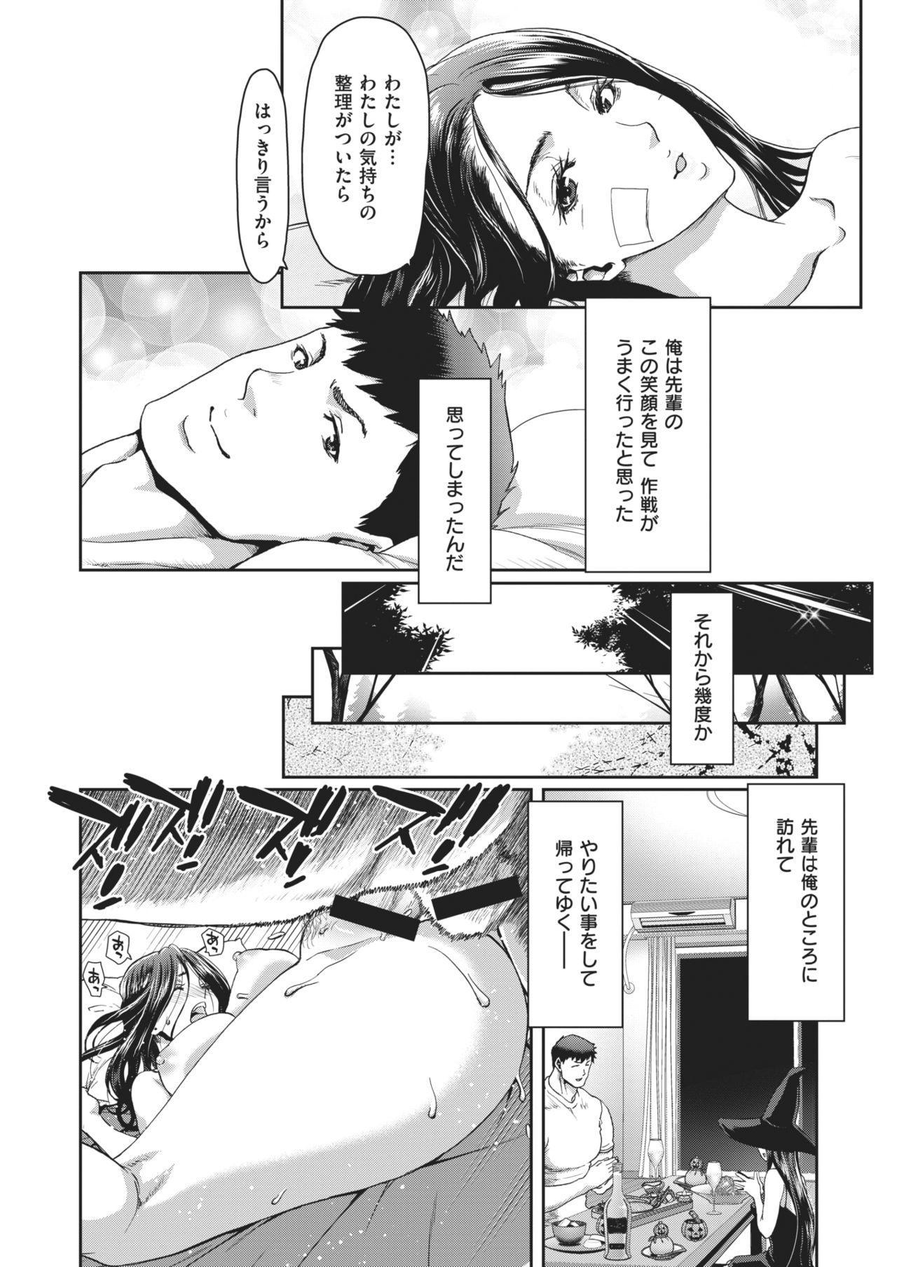 COMIC Shitsurakuten 2021-02 28