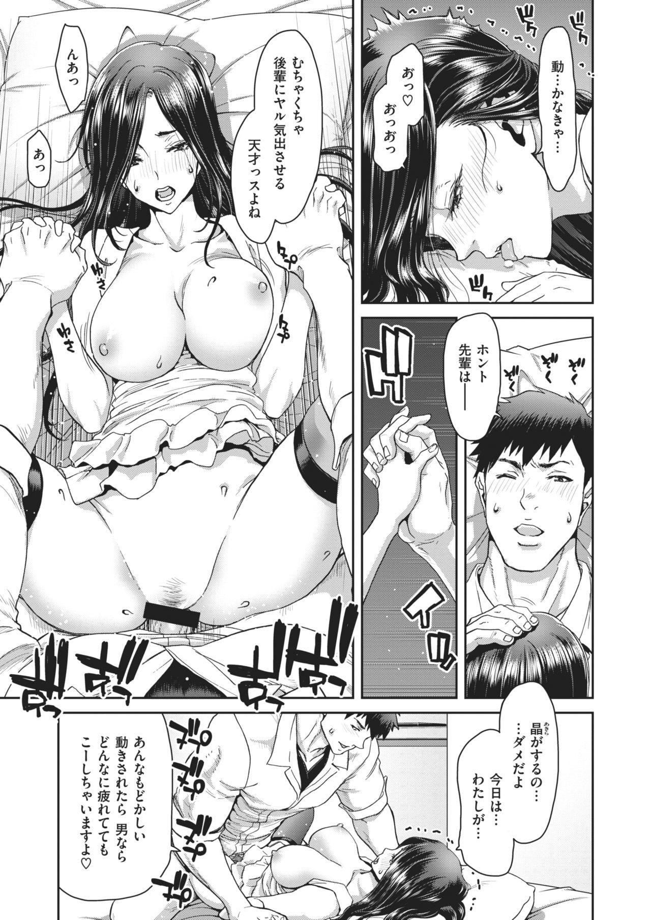 COMIC Shitsurakuten 2021-02 34