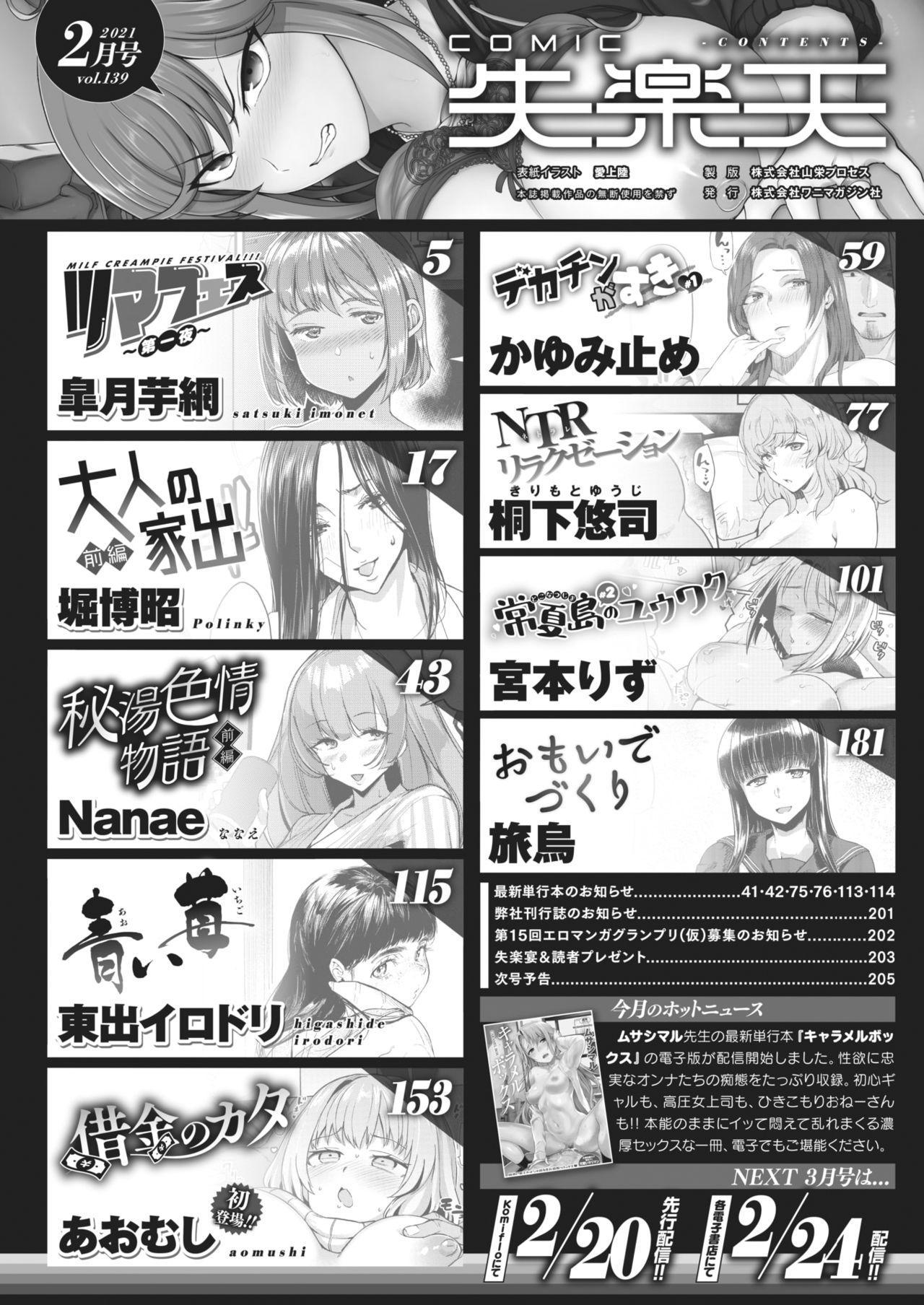 COMIC Shitsurakuten 2021-02 3