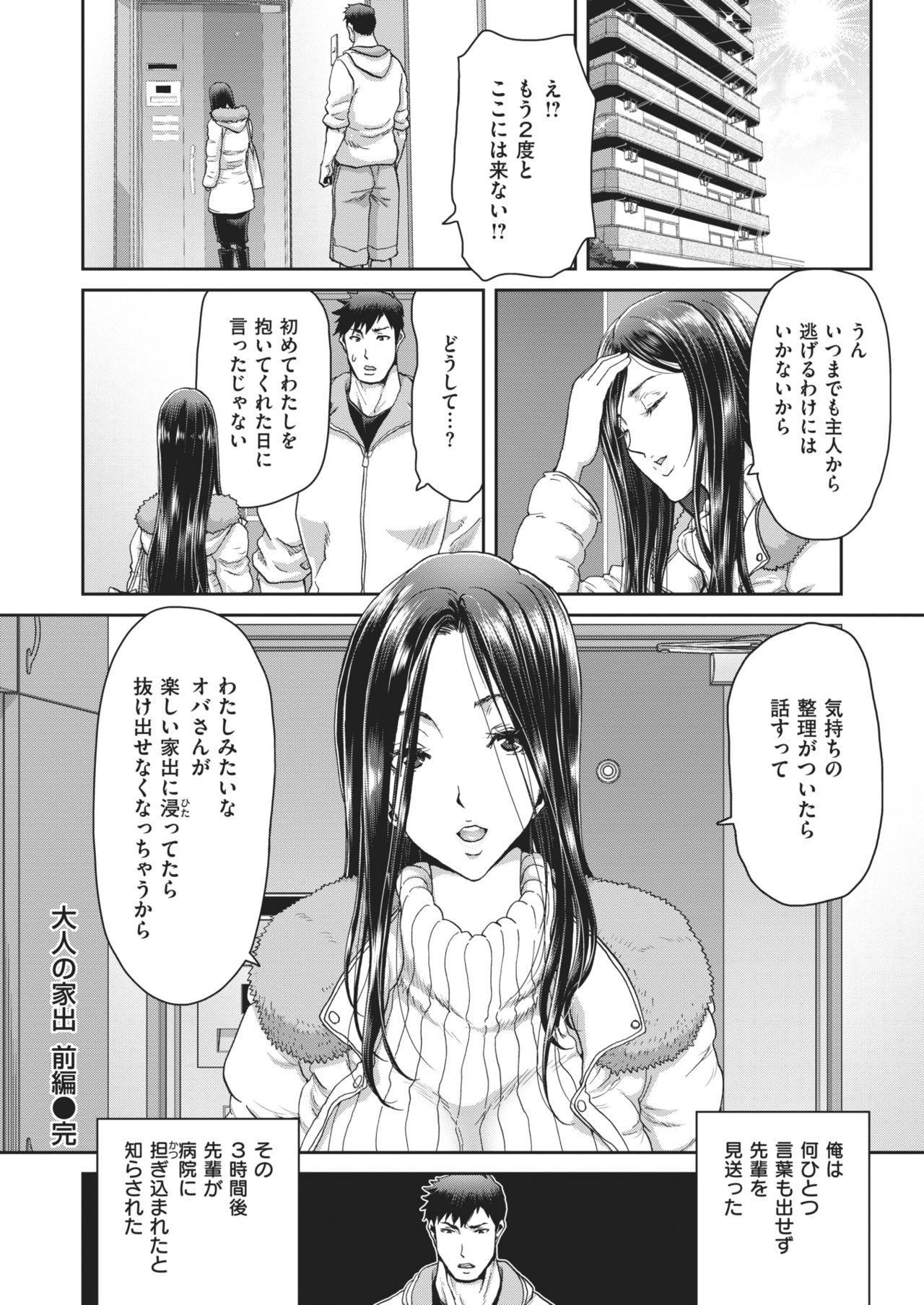 COMIC Shitsurakuten 2021-02 39