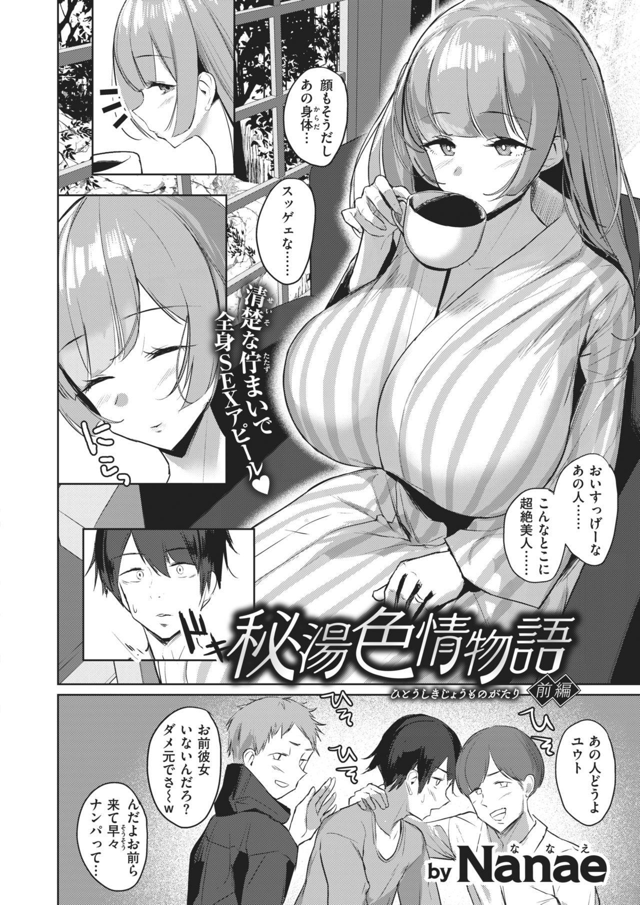 COMIC Shitsurakuten 2021-02 41