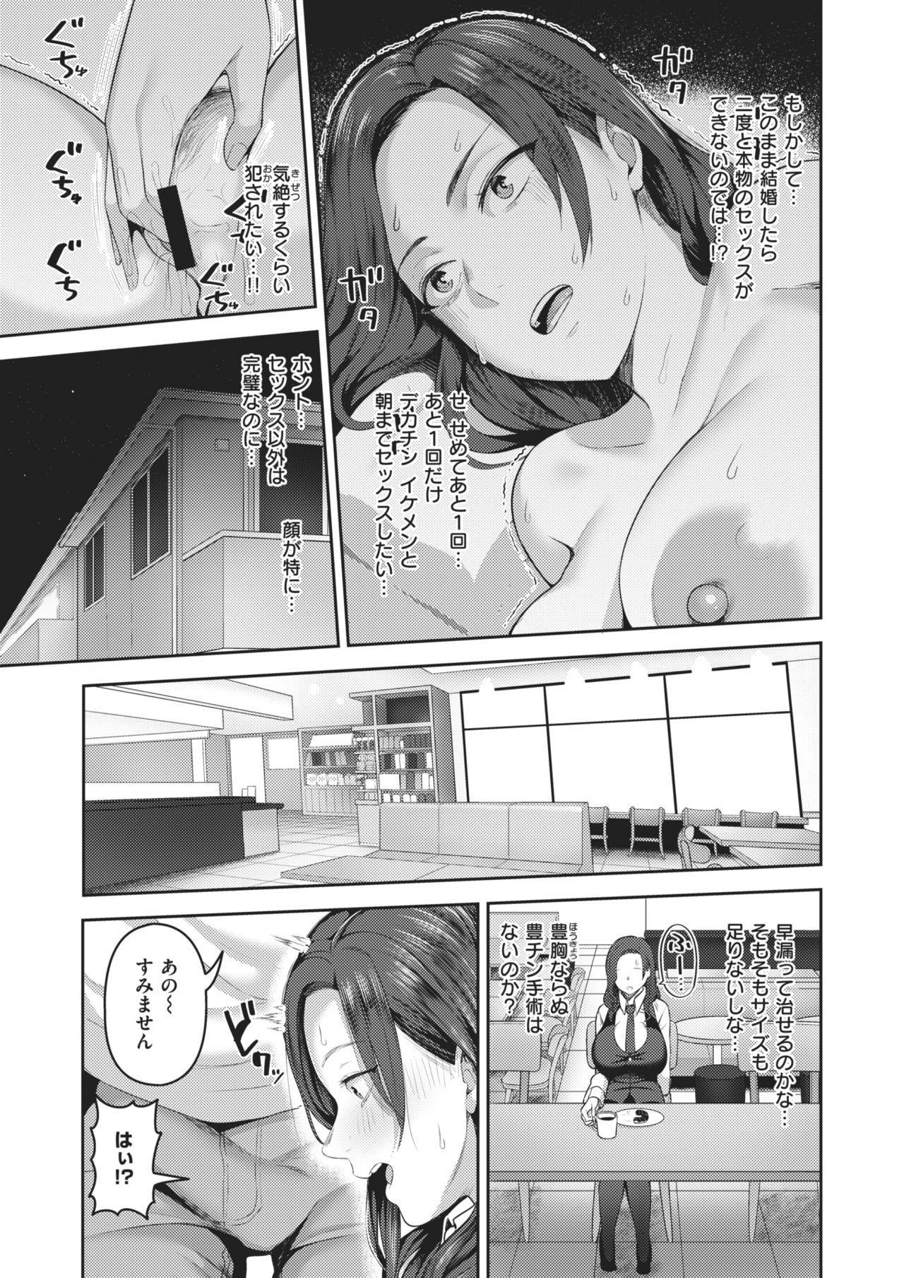 COMIC Shitsurakuten 2021-02 58