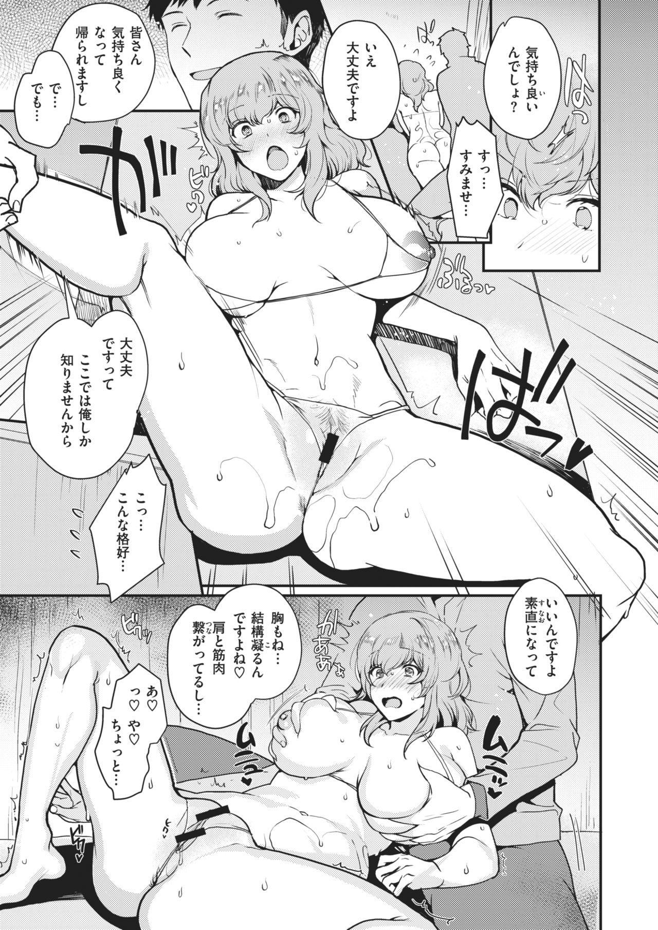COMIC Shitsurakuten 2021-02 80