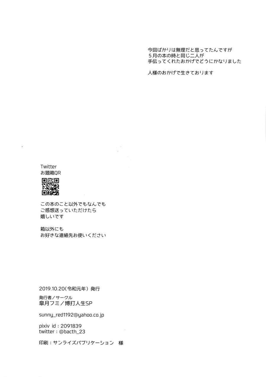 Kimi no Koe o Kikasete 30