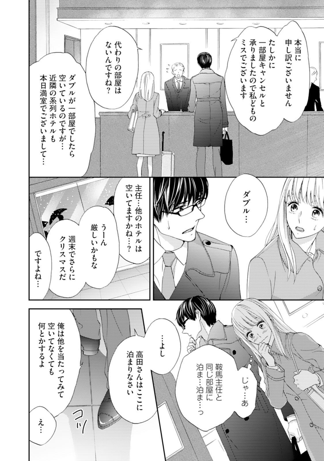 [Adumi Yuu] Choukyou-kei Danshi Ookami-sama to Koneko-chan Ch. 1-3 9