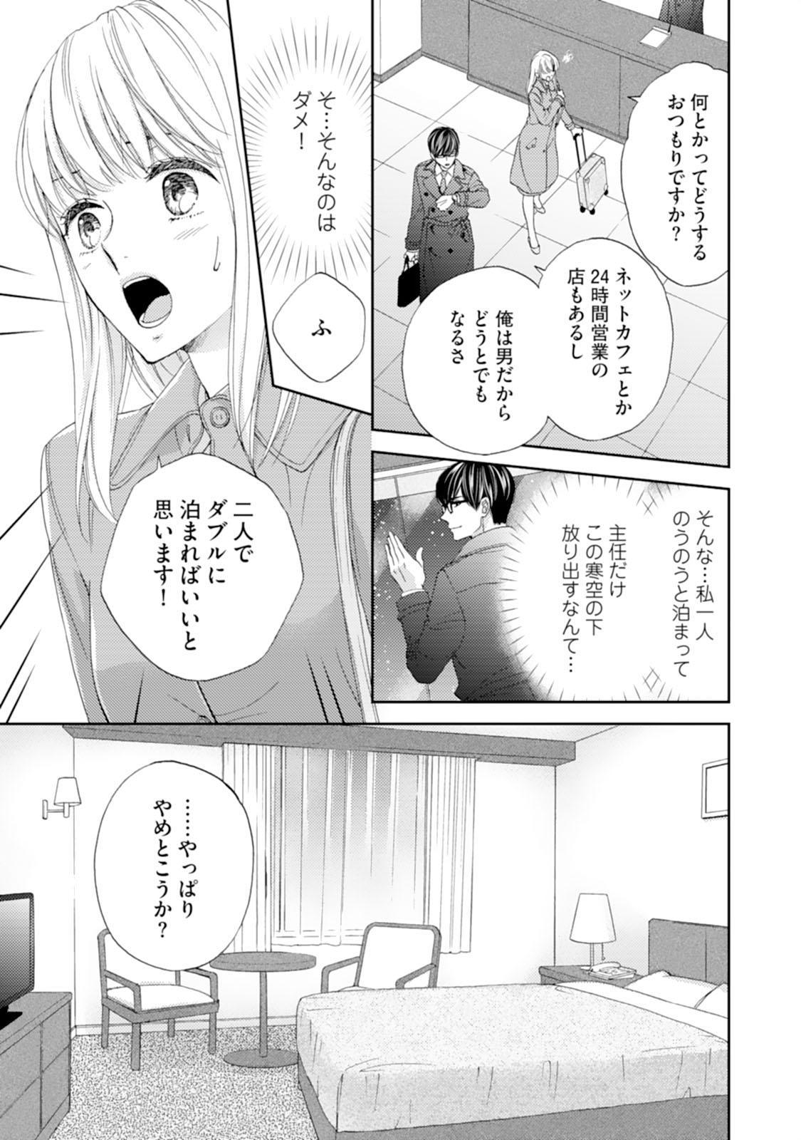 [Adumi Yuu] Choukyou-kei Danshi Ookami-sama to Koneko-chan Ch. 1-3 10