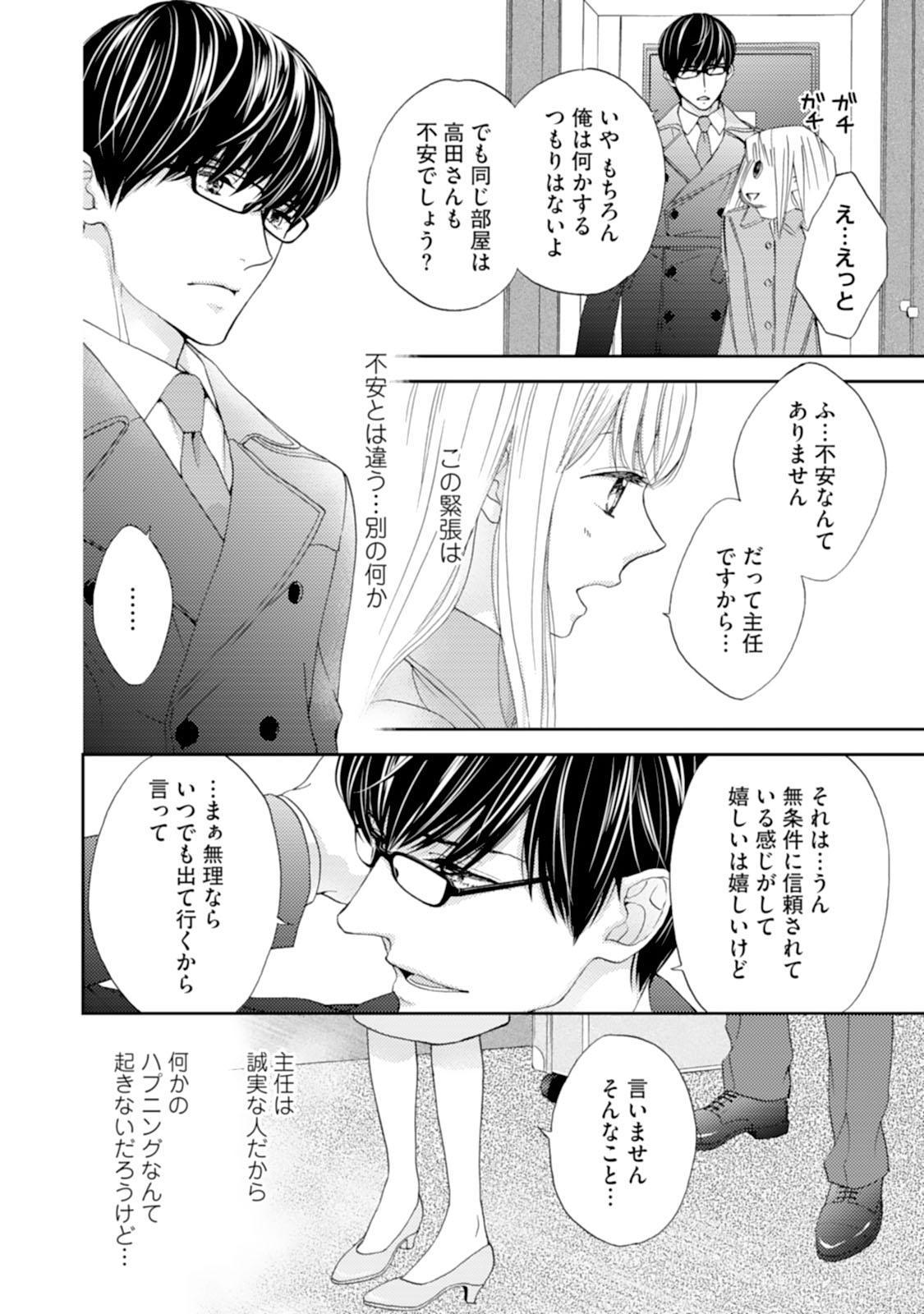 [Adumi Yuu] Choukyou-kei Danshi Ookami-sama to Koneko-chan Ch. 1-3 11