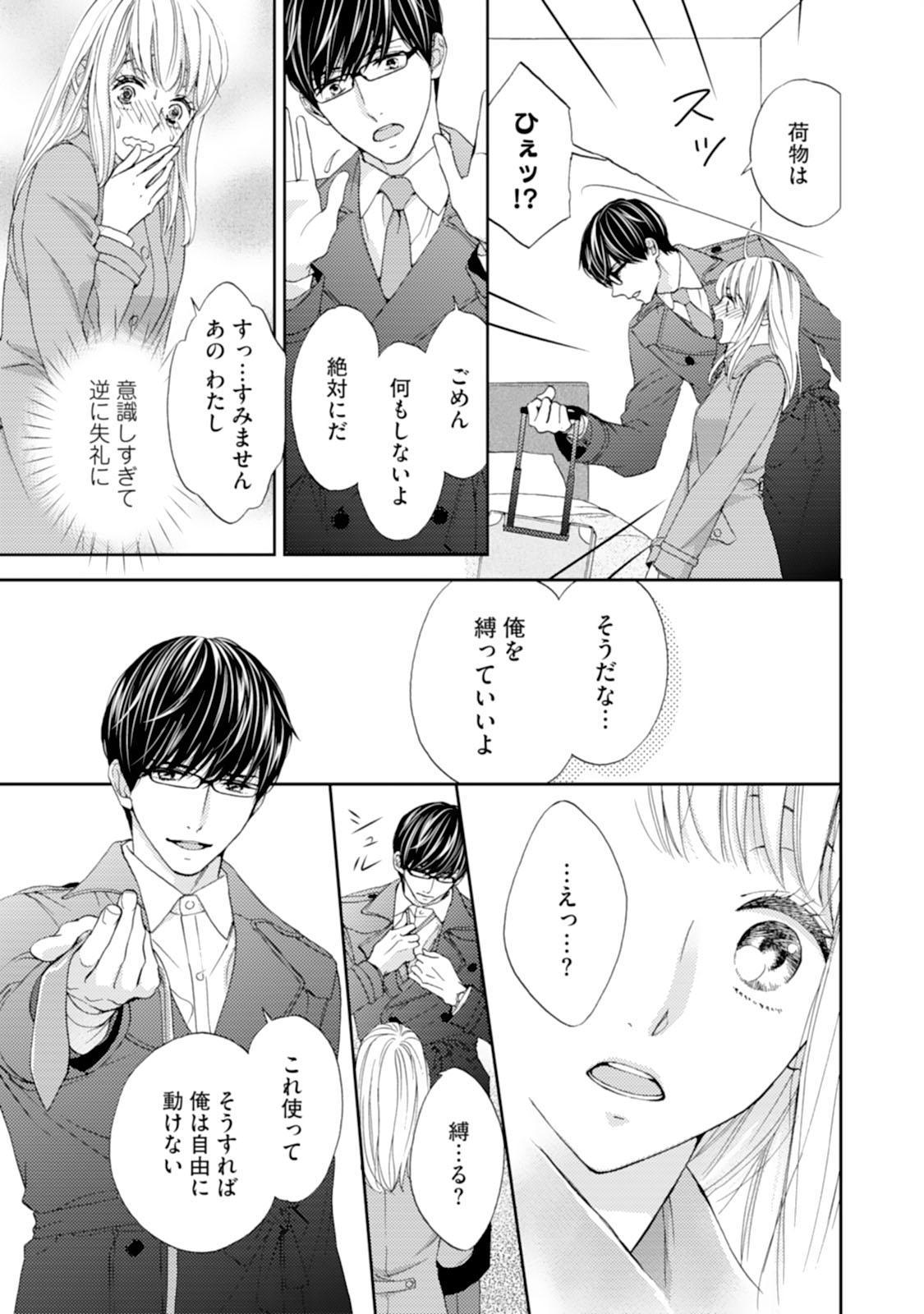 [Adumi Yuu] Choukyou-kei Danshi Ookami-sama to Koneko-chan Ch. 1-3 12