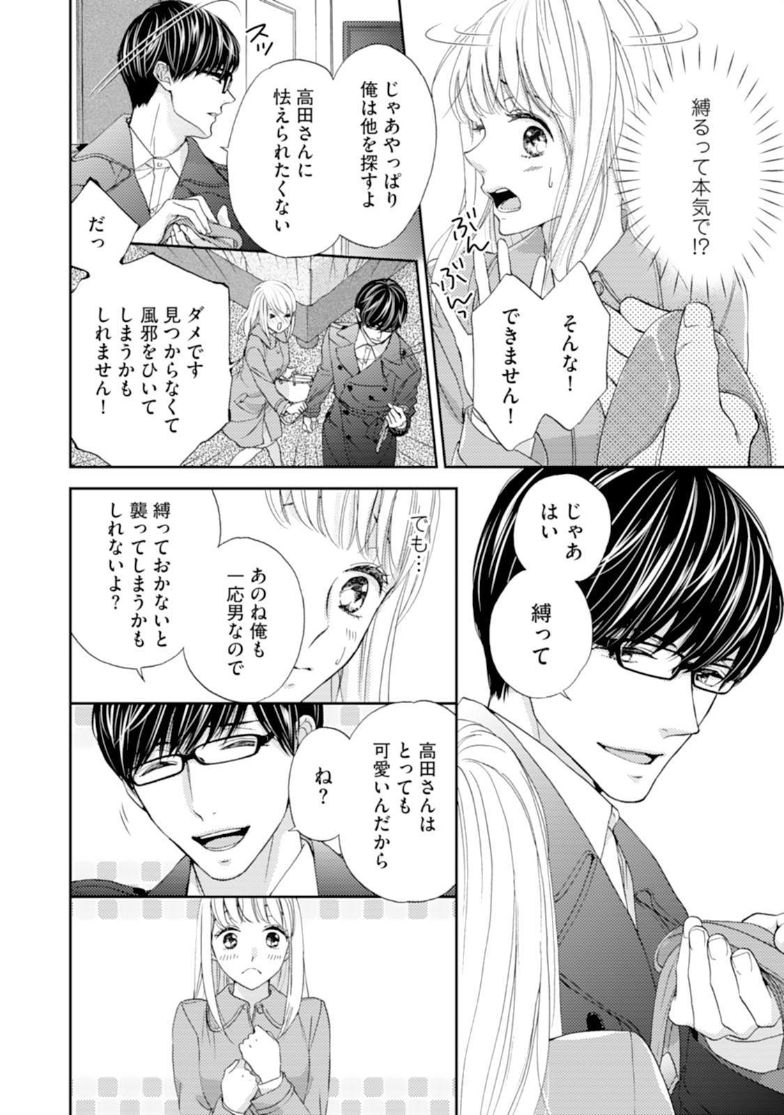 [Adumi Yuu] Choukyou-kei Danshi Ookami-sama to Koneko-chan Ch. 1-3 13