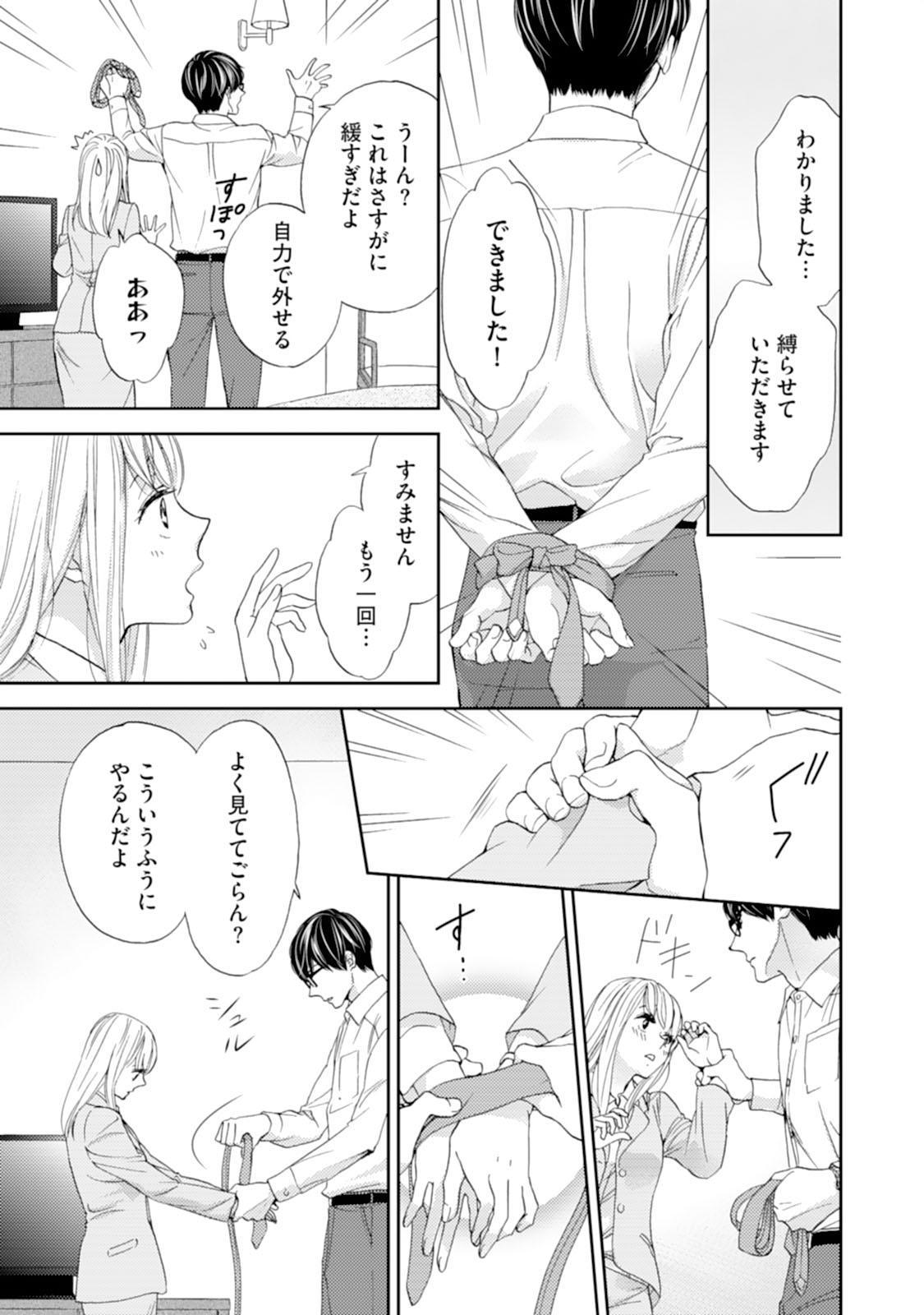 [Adumi Yuu] Choukyou-kei Danshi Ookami-sama to Koneko-chan Ch. 1-3 14