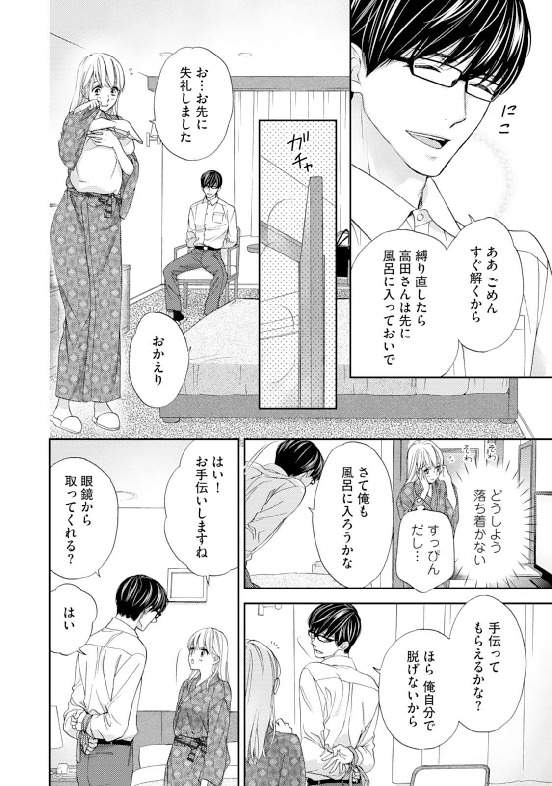 [Adumi Yuu] Choukyou-kei Danshi Ookami-sama to Koneko-chan Ch. 1-3 17